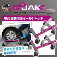 1人でも車両を素早くラクラク移動!車両移動用ホイールジャッキ「GOJAK(ゴージャッキ)」