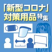 【感染拡大防止に!】新型コロナウイルス対策用品特集