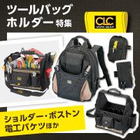 【CLC(カスタムレザークラフト)】ツールバッグ特集