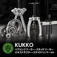 【KUKKO(クッコ)】ベアリングプーラー・スライドプーラー特集