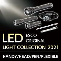 【ESCOオリジナル】LEDライトコレクション2021