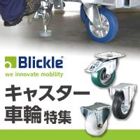 【Blickle(ブリックレ)】キャスター・車輪特集