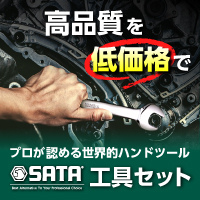 【SATA(サタ)】工具セット特集