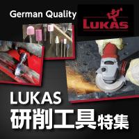【LUKAS(ルーカス)】研削工具特集