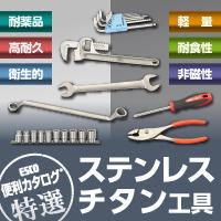 【ESCO特選】ステンレス・チタン工具特集