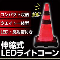 暗闇でもしっかり見える!【ウエイト一体型】伸縮式LEDライトコーン