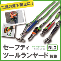 工具の落下防止に!【NLG】セーフティツールランヤード特集