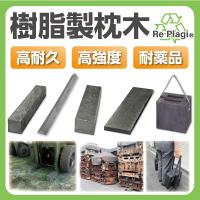 高耐久&高強度で長期使用可能!樹脂製枕木(リプラギ®︎)