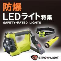 【STREAMLIGHT(ストリームライト)】防爆LEDライト特集