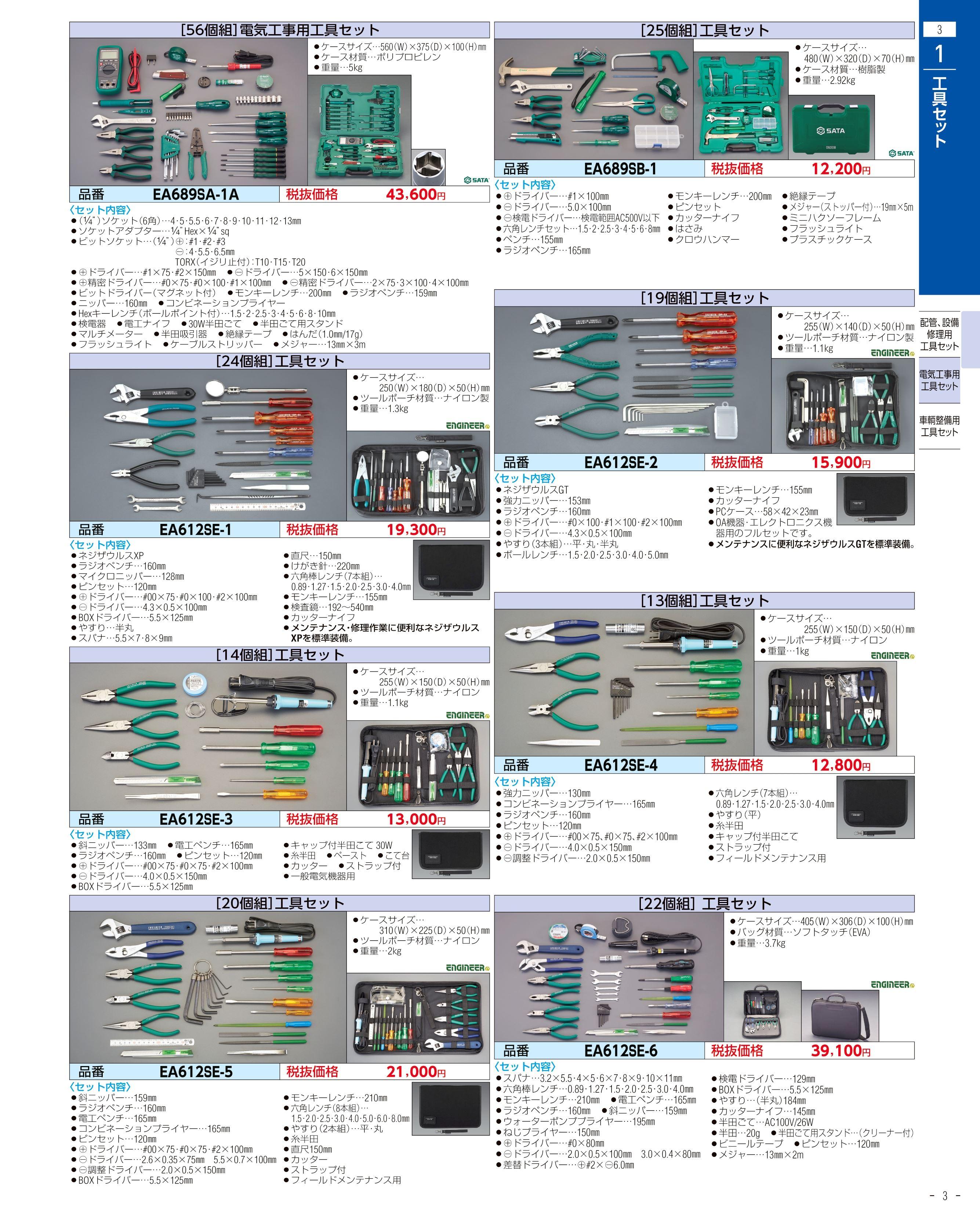 エスコ便利カタログ3ページ