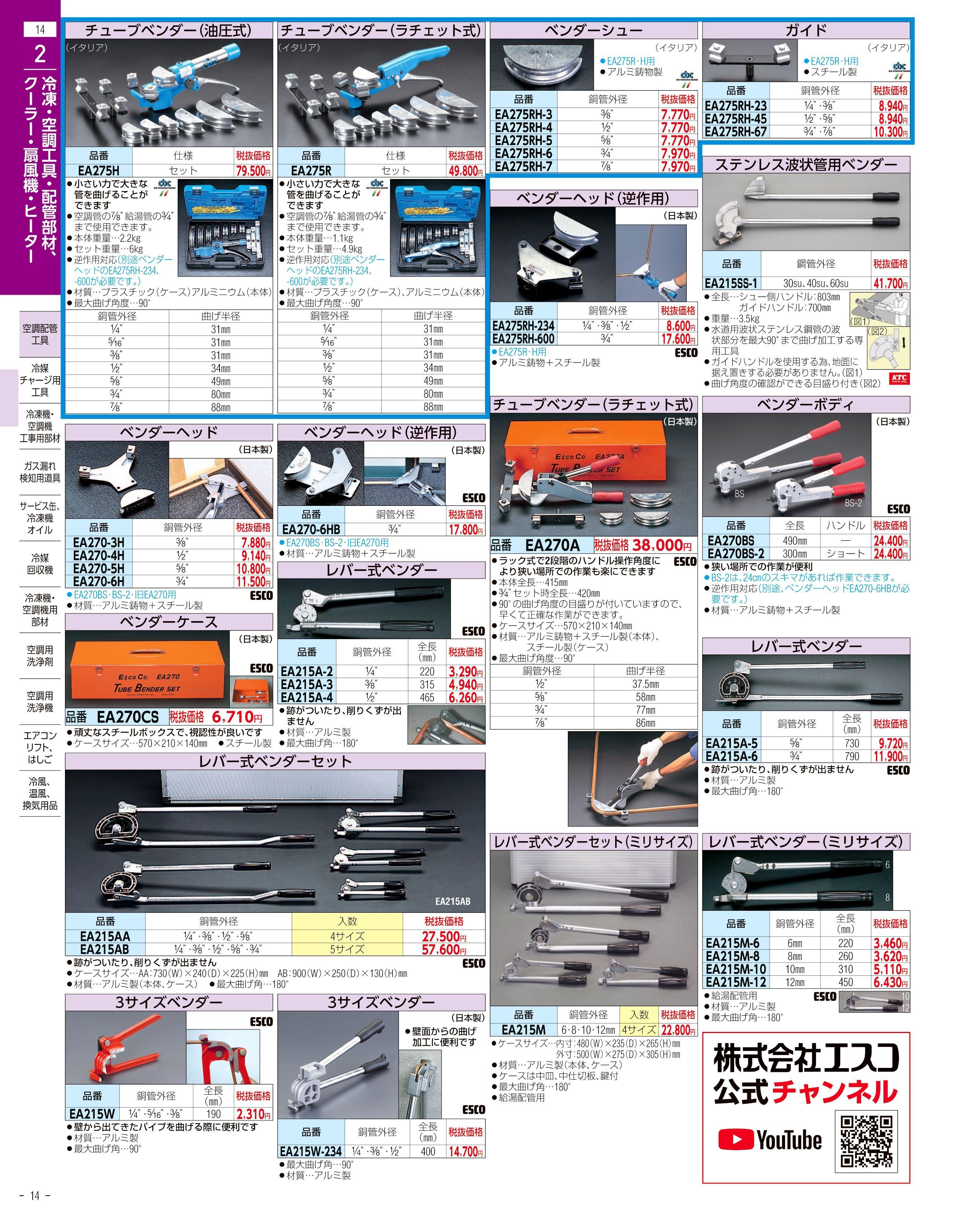 エスコ便利カタログ14ページ