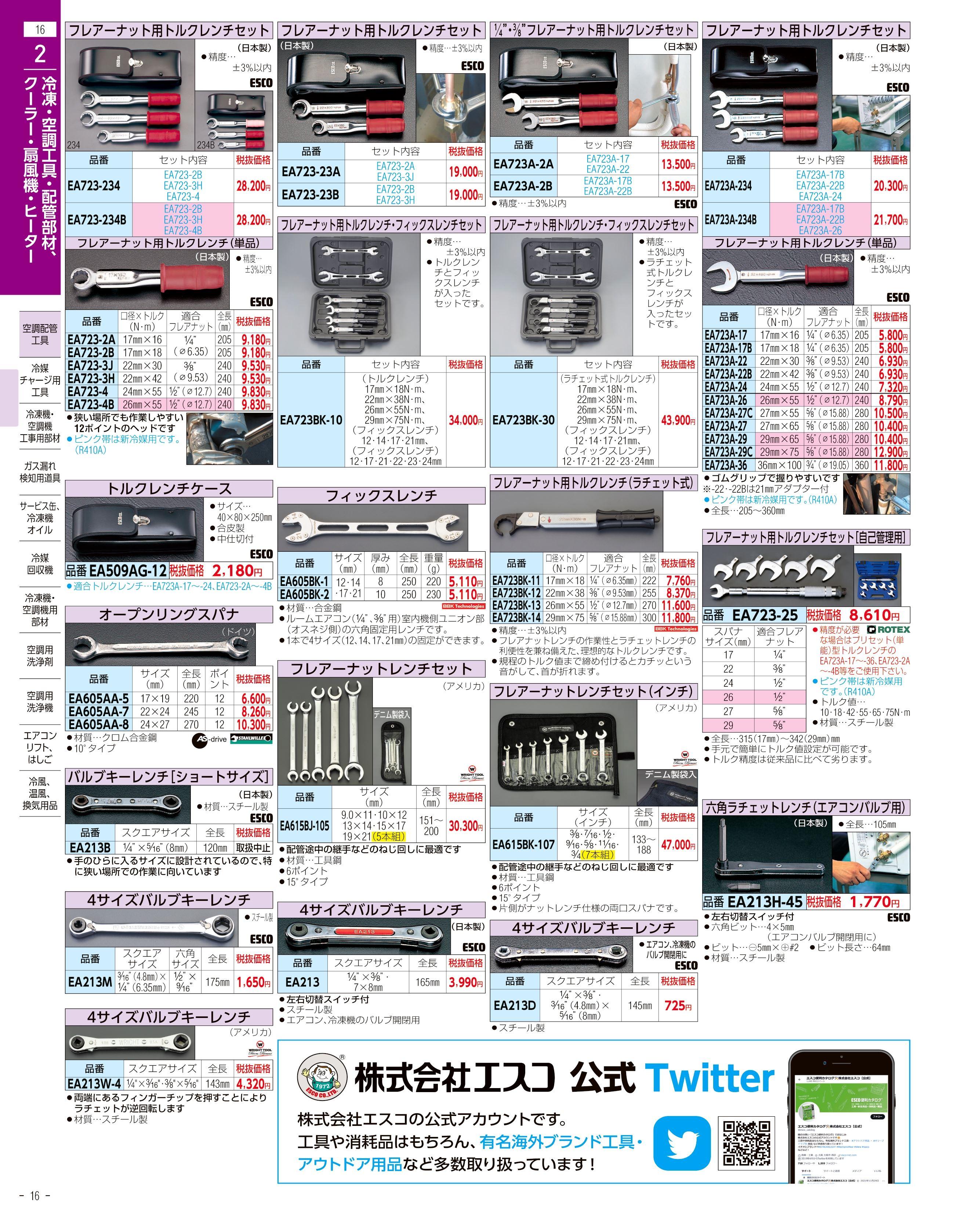 エスコ便利カタログ16ページ