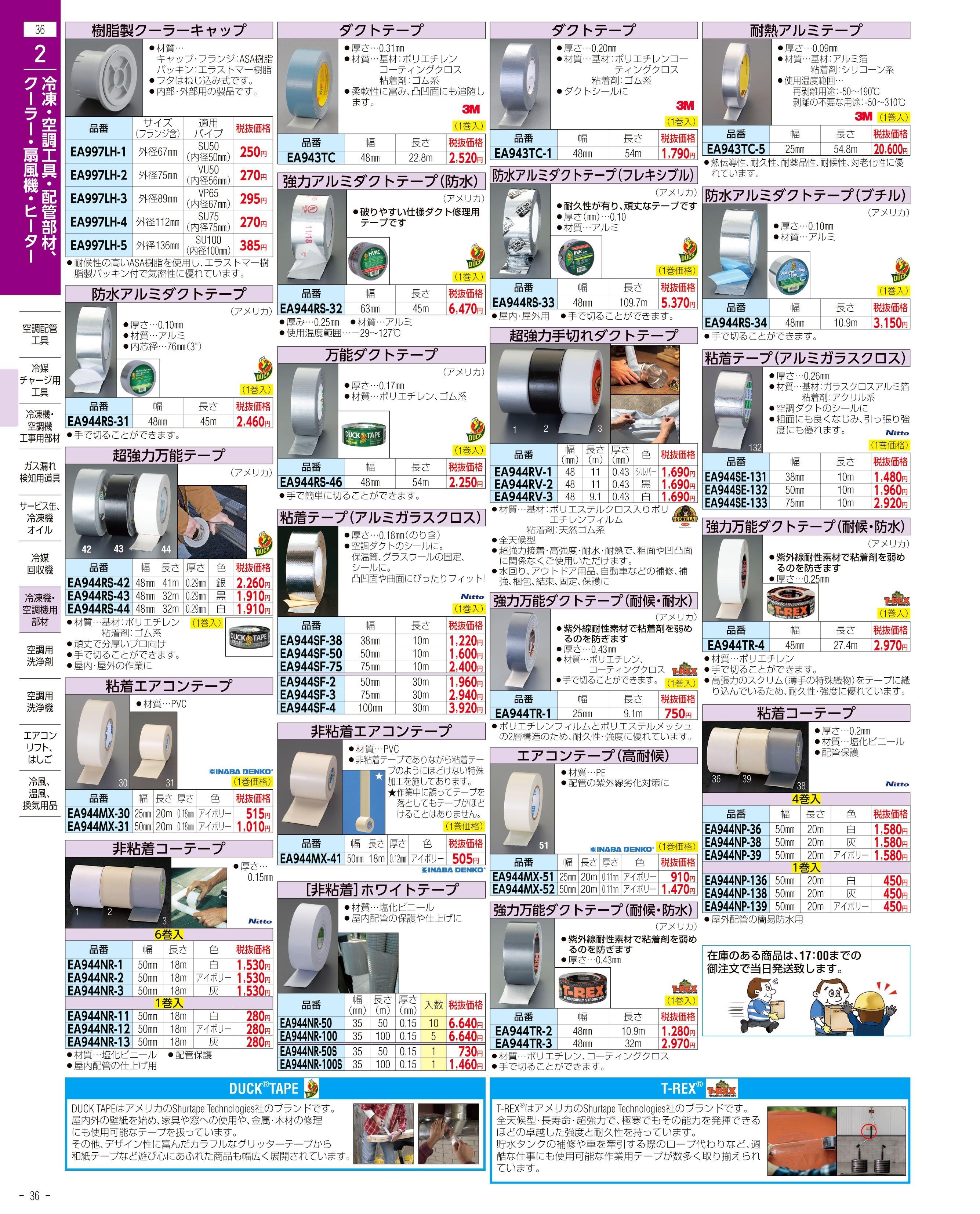 エスコ便利カタログ36ページ
