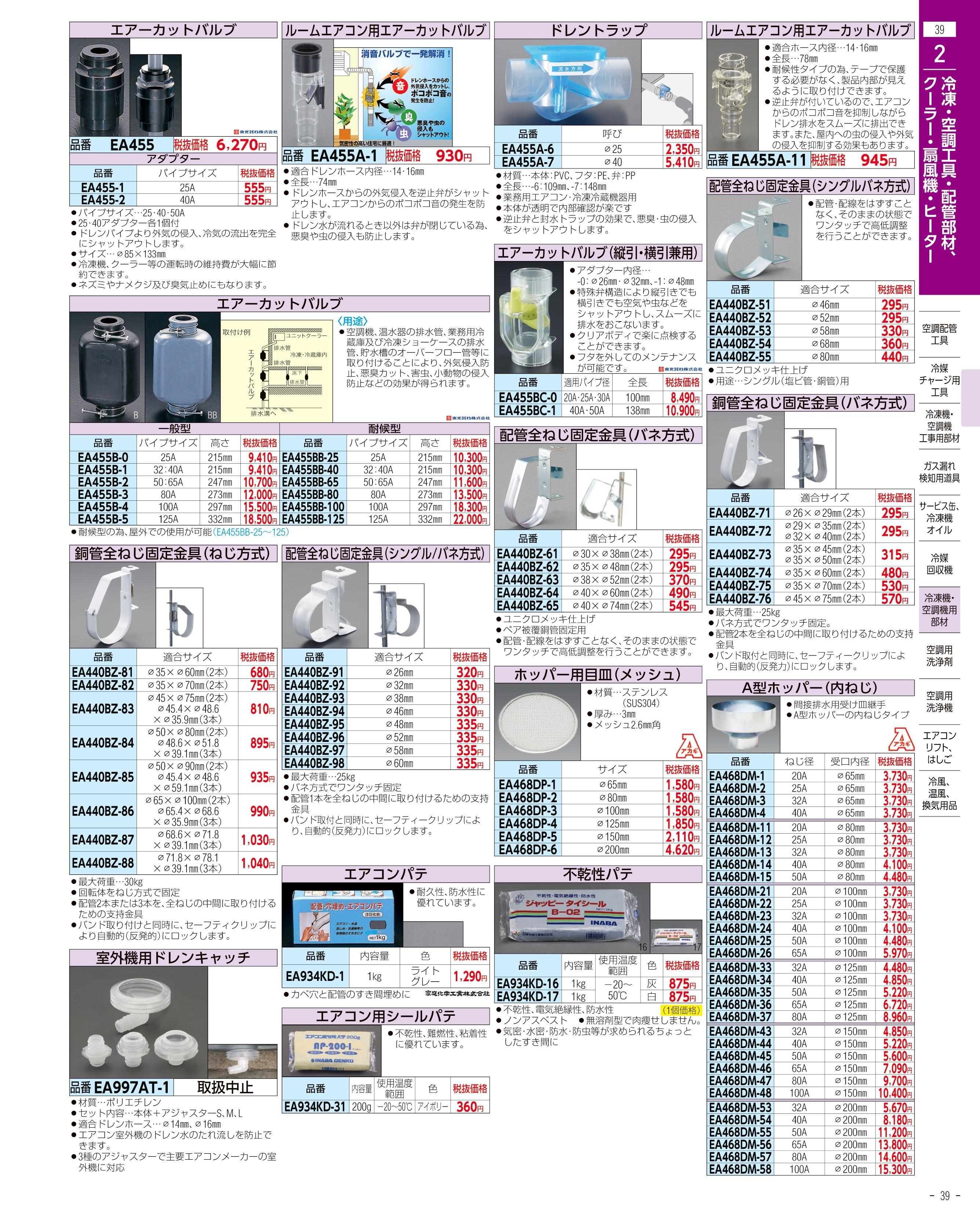 エスコ便利カタログ39ページ