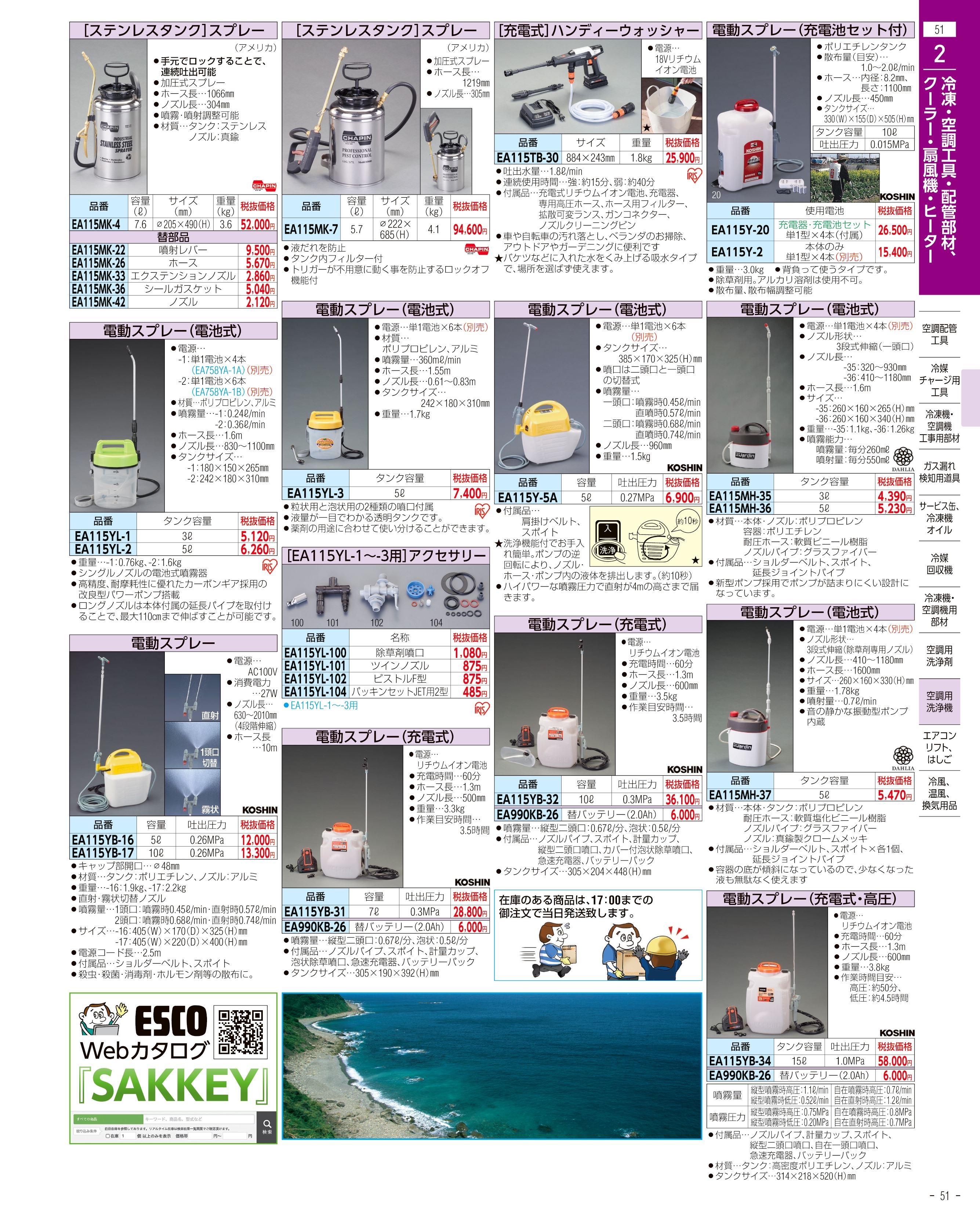 エスコ便利カタログ51ページ