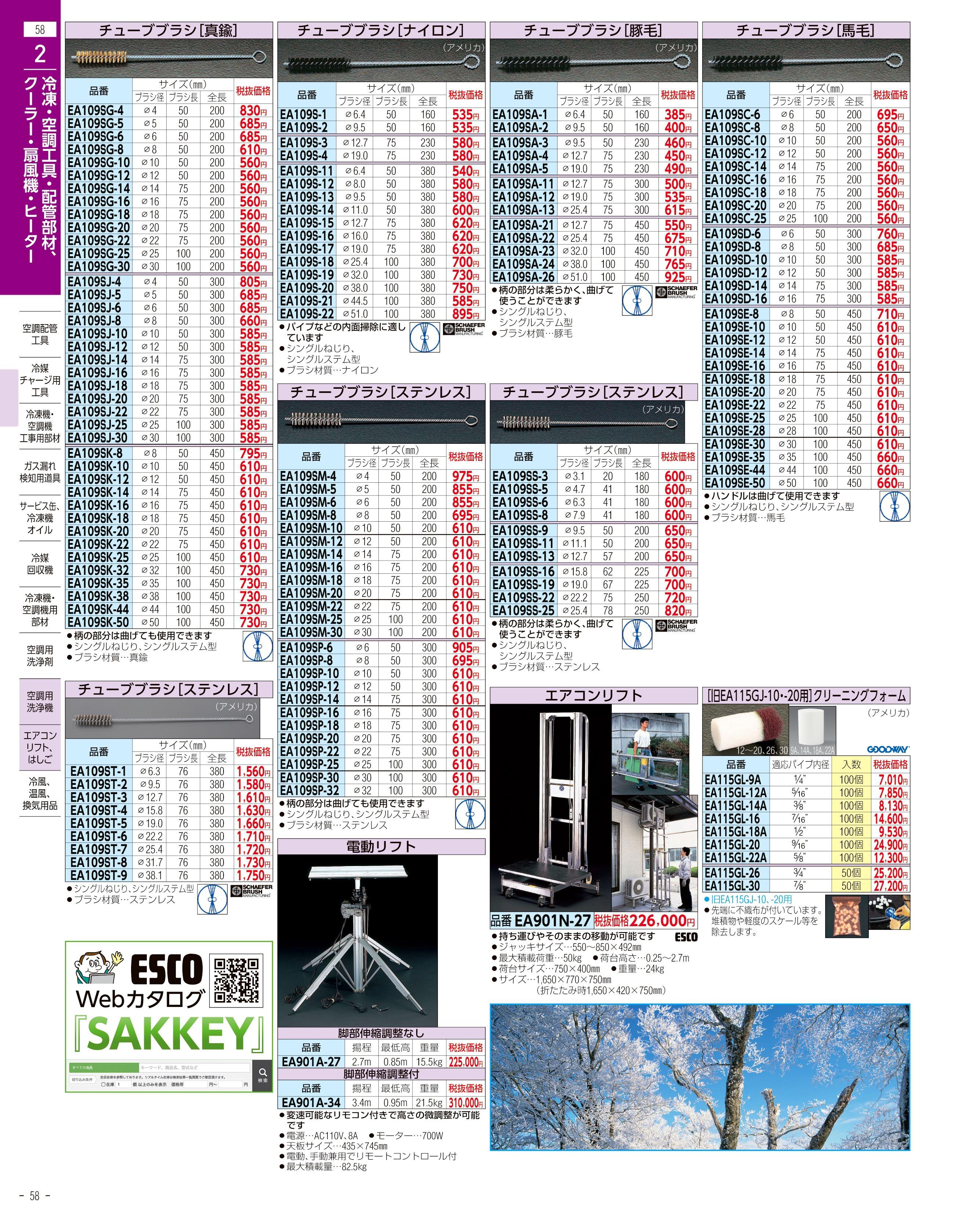 エスコ便利カタログ58ページ