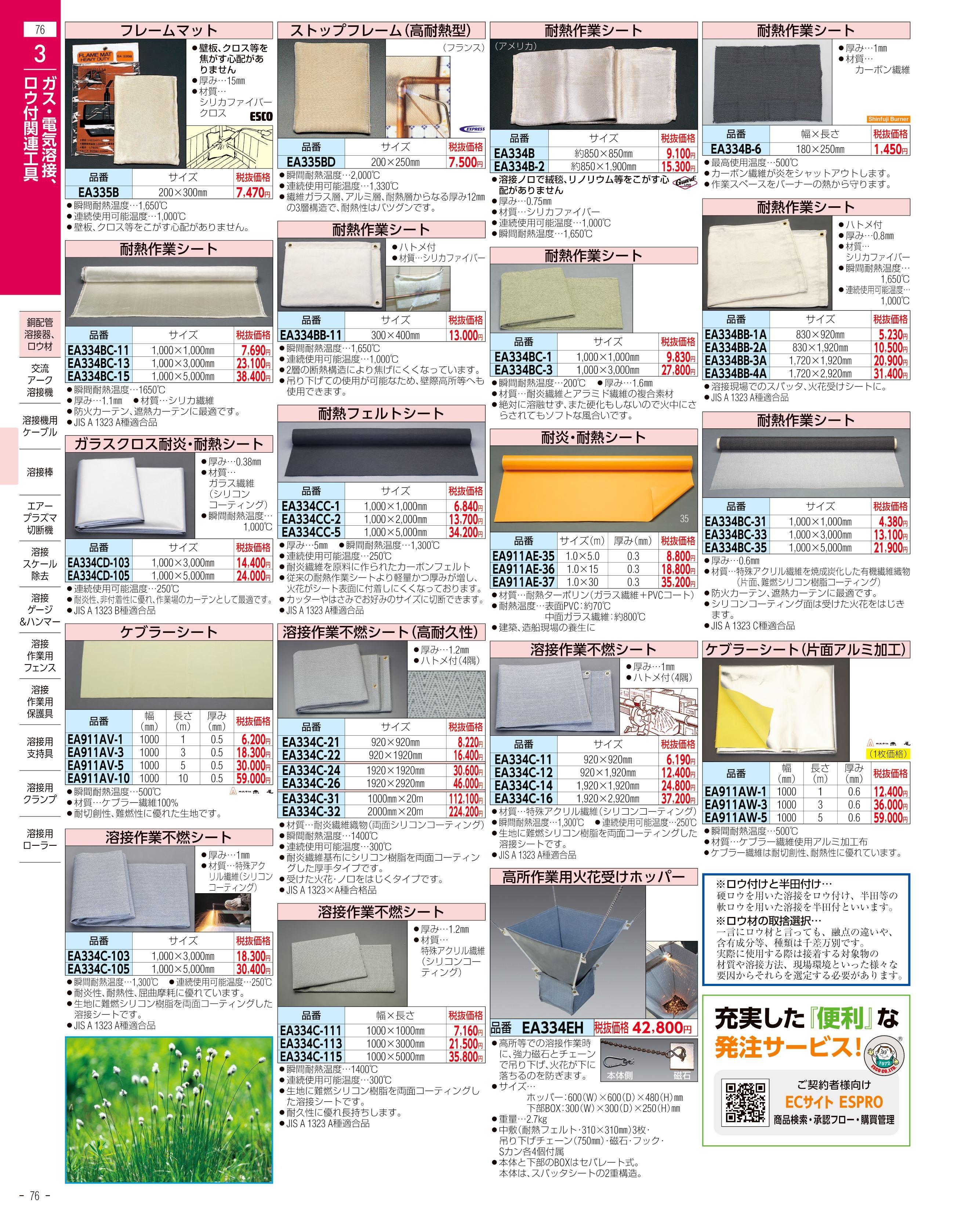 エスコ便利カタログ76ページ