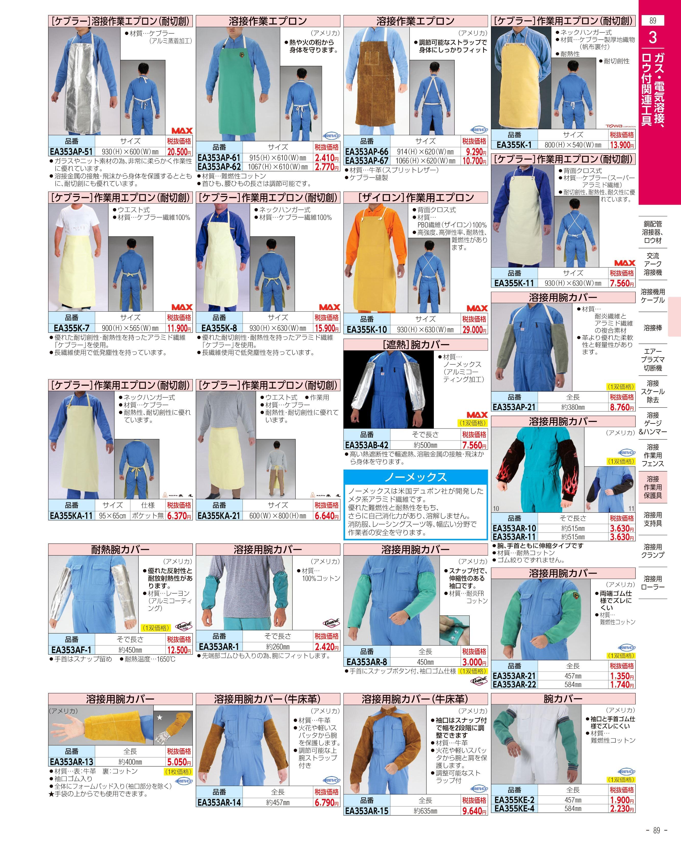 エスコ便利カタログ89ページ
