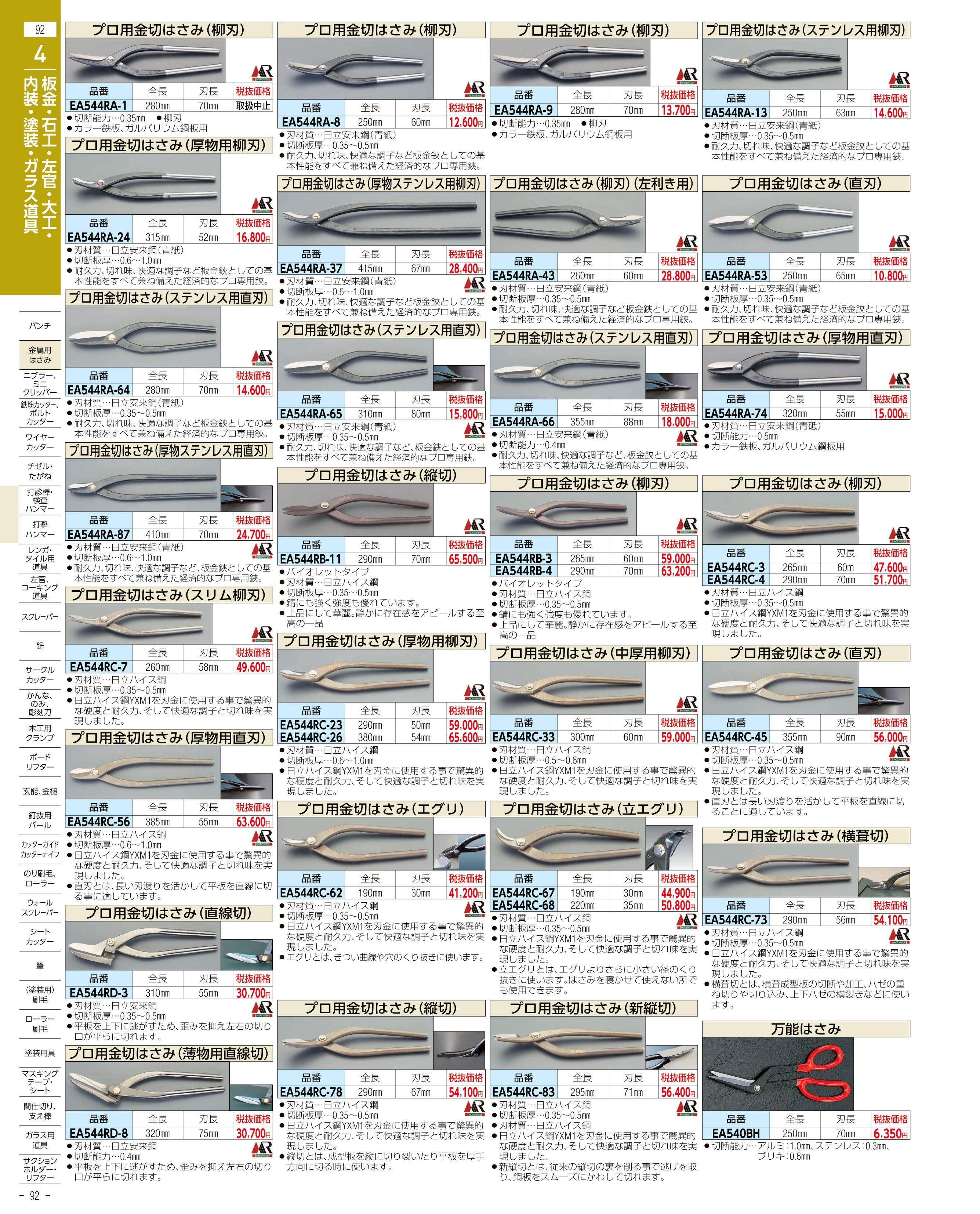 エスコ便利カタログ92ページ