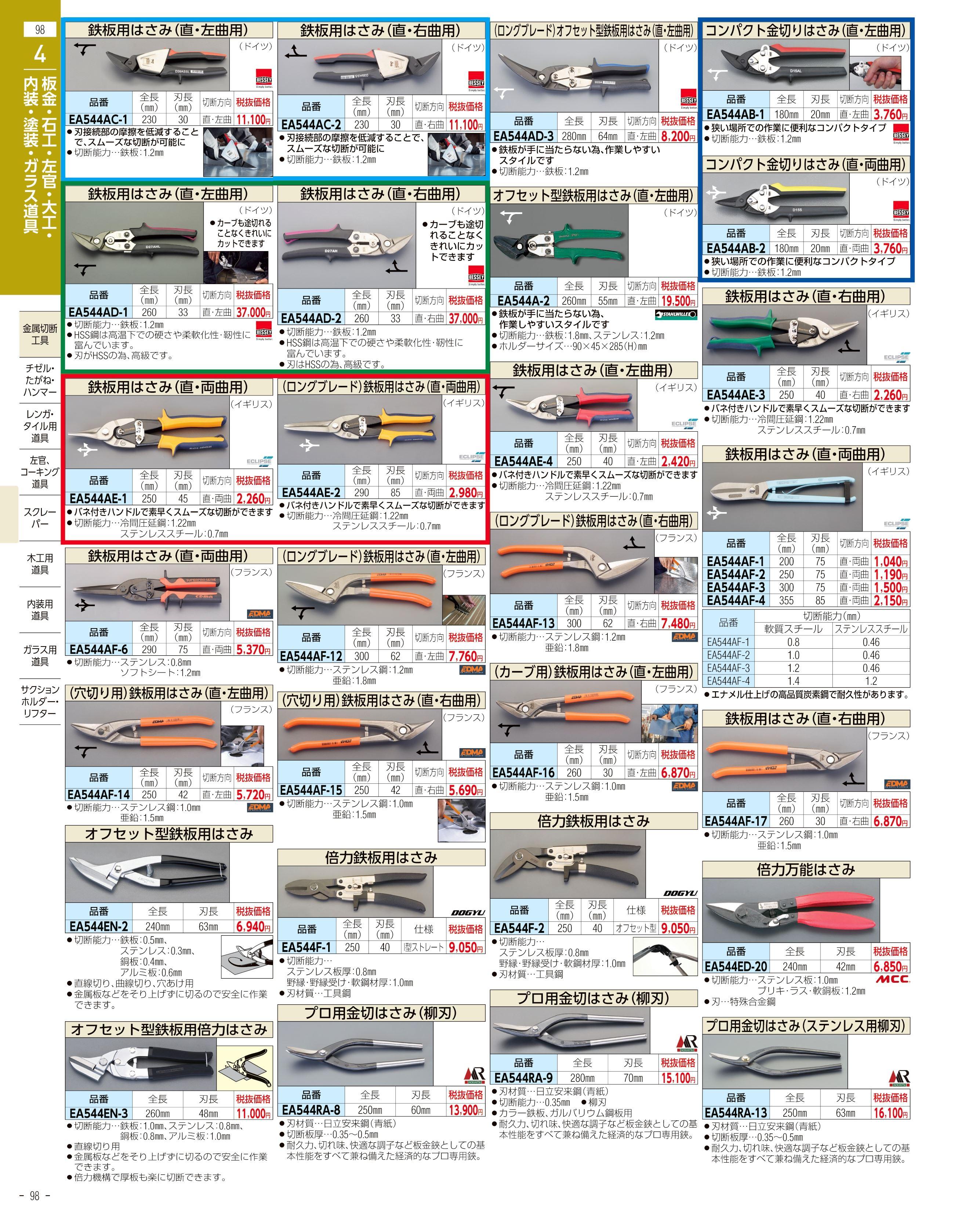 エスコ便利カタログ98ページ