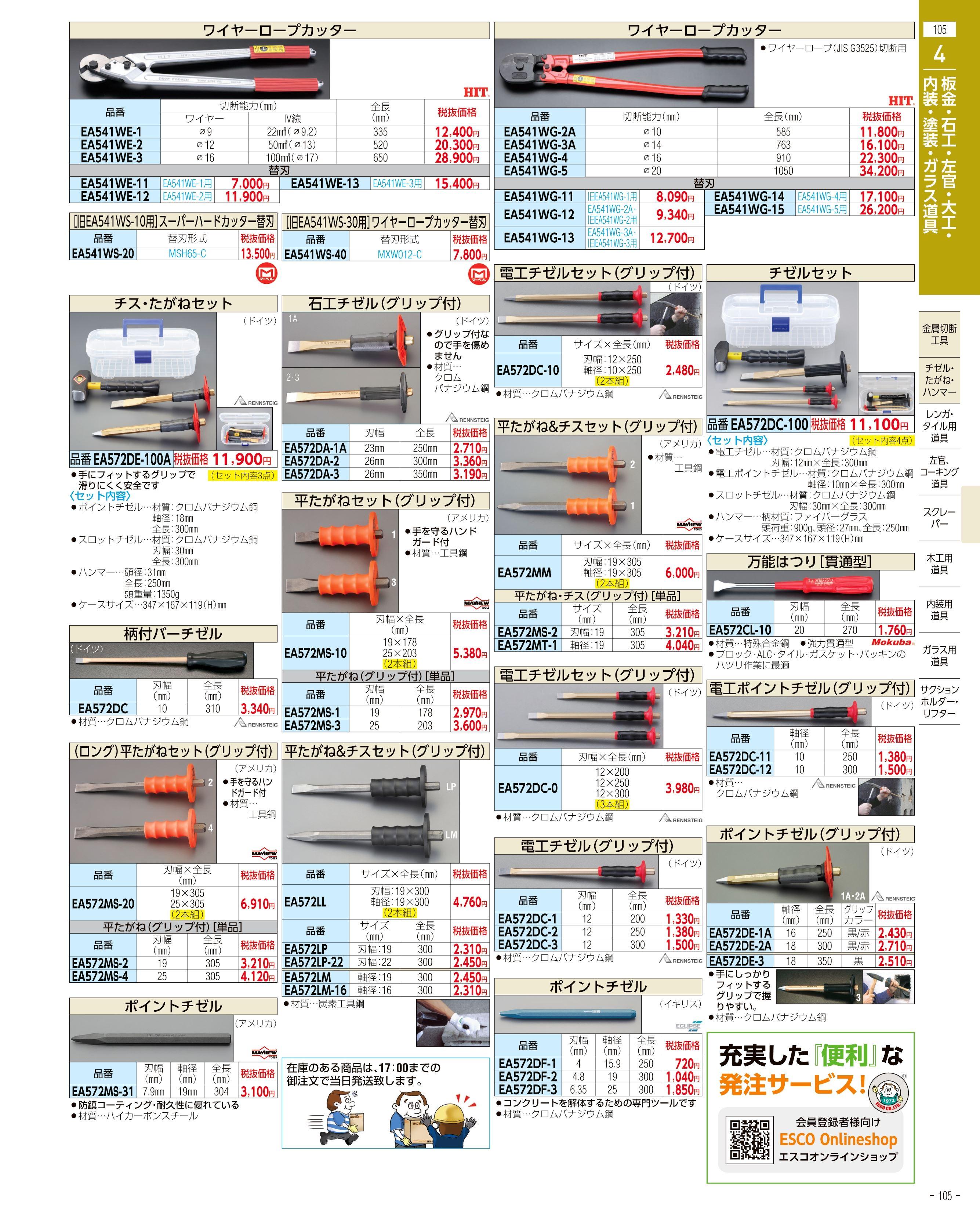 エスコ便利カタログ105ページ