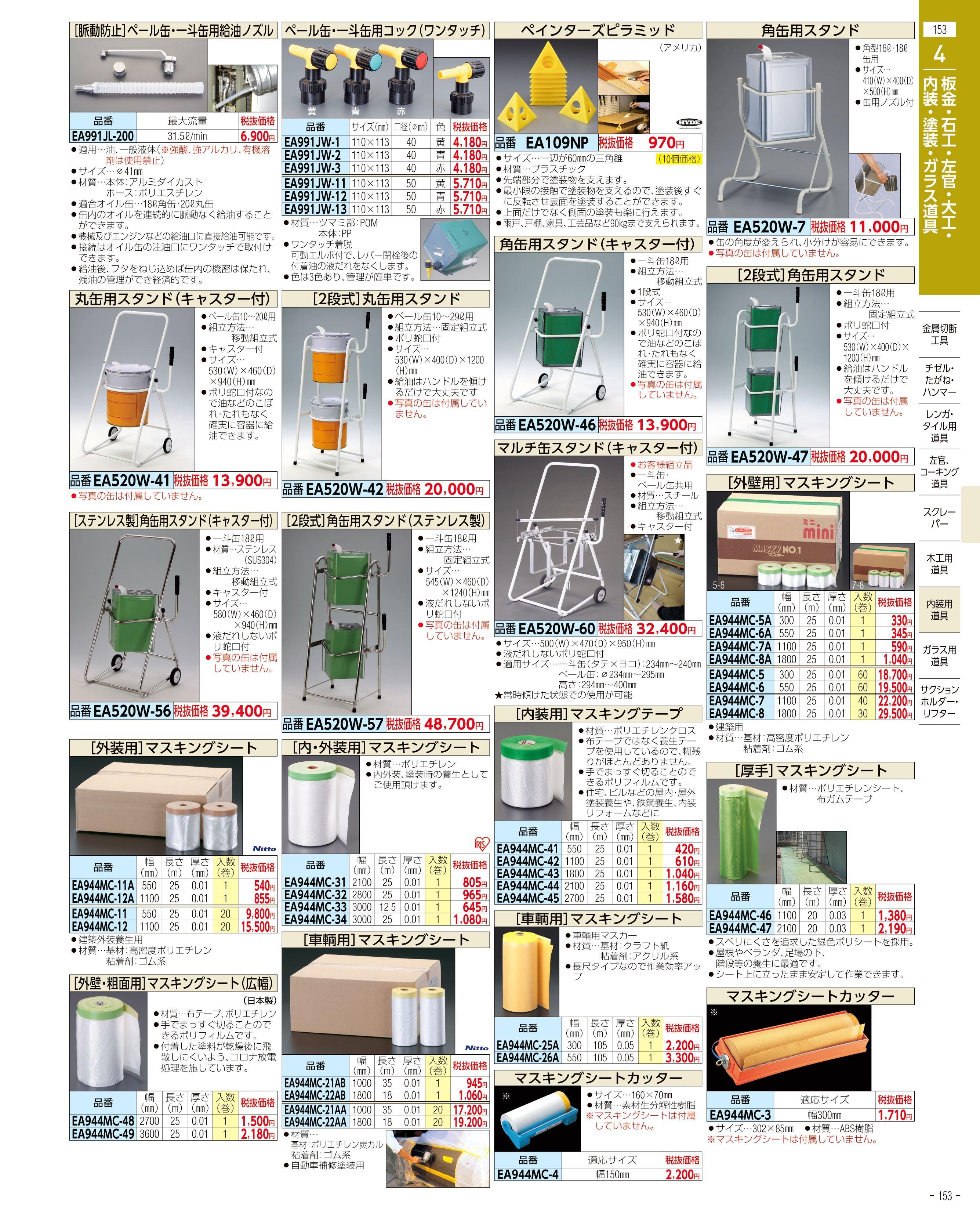 エスコ便利カタログ153ページ