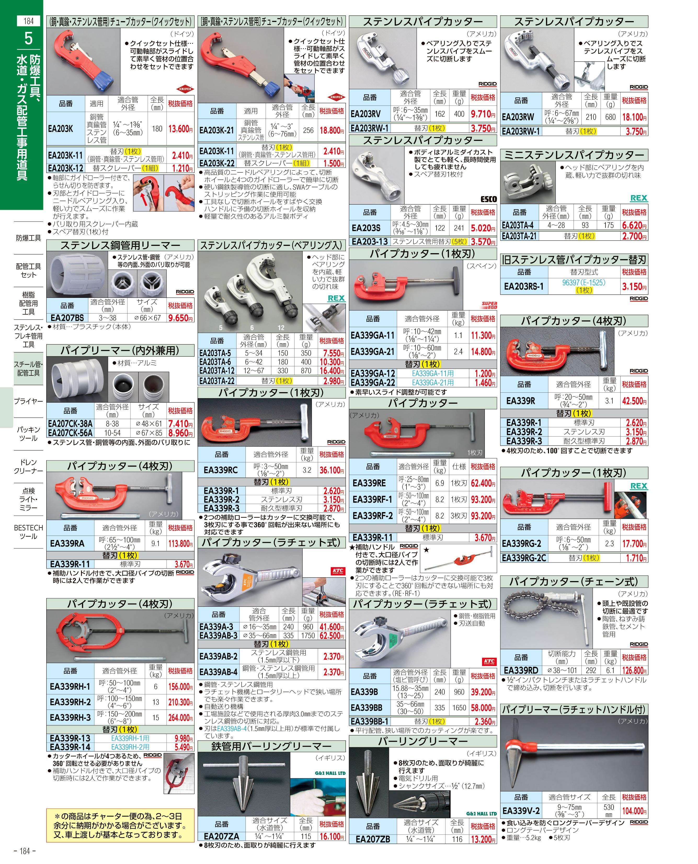 エスコ便利カタログ184ページ
