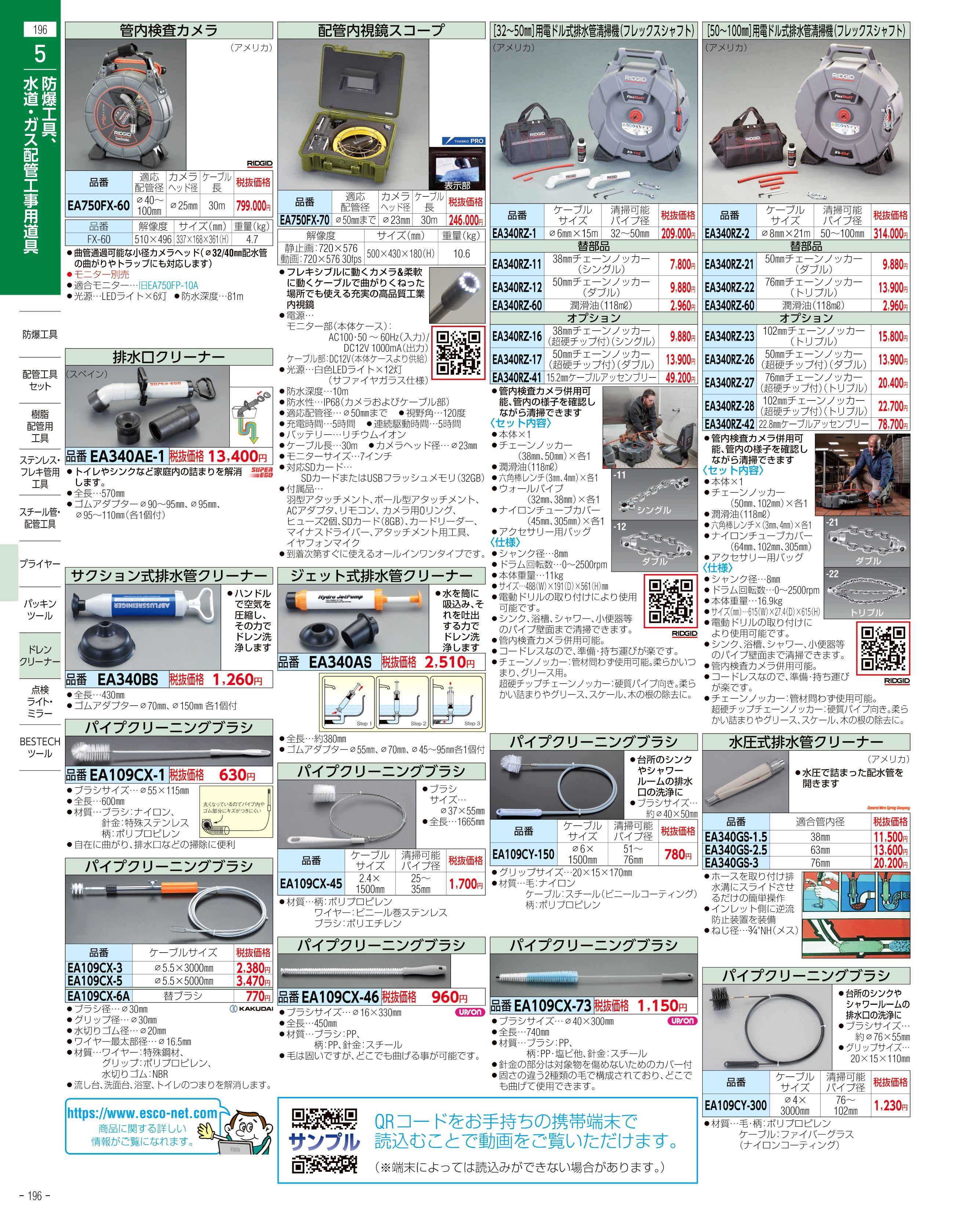 エスコ便利カタログ196ページ