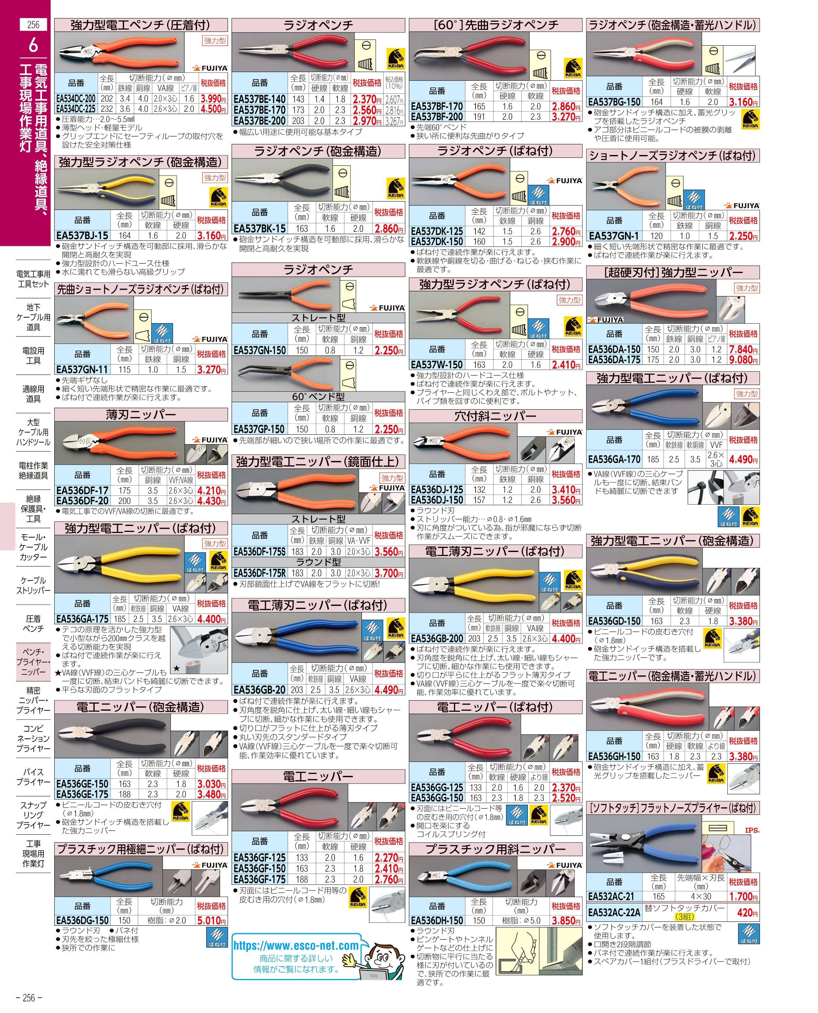 エスコ便利カタログ256ページ