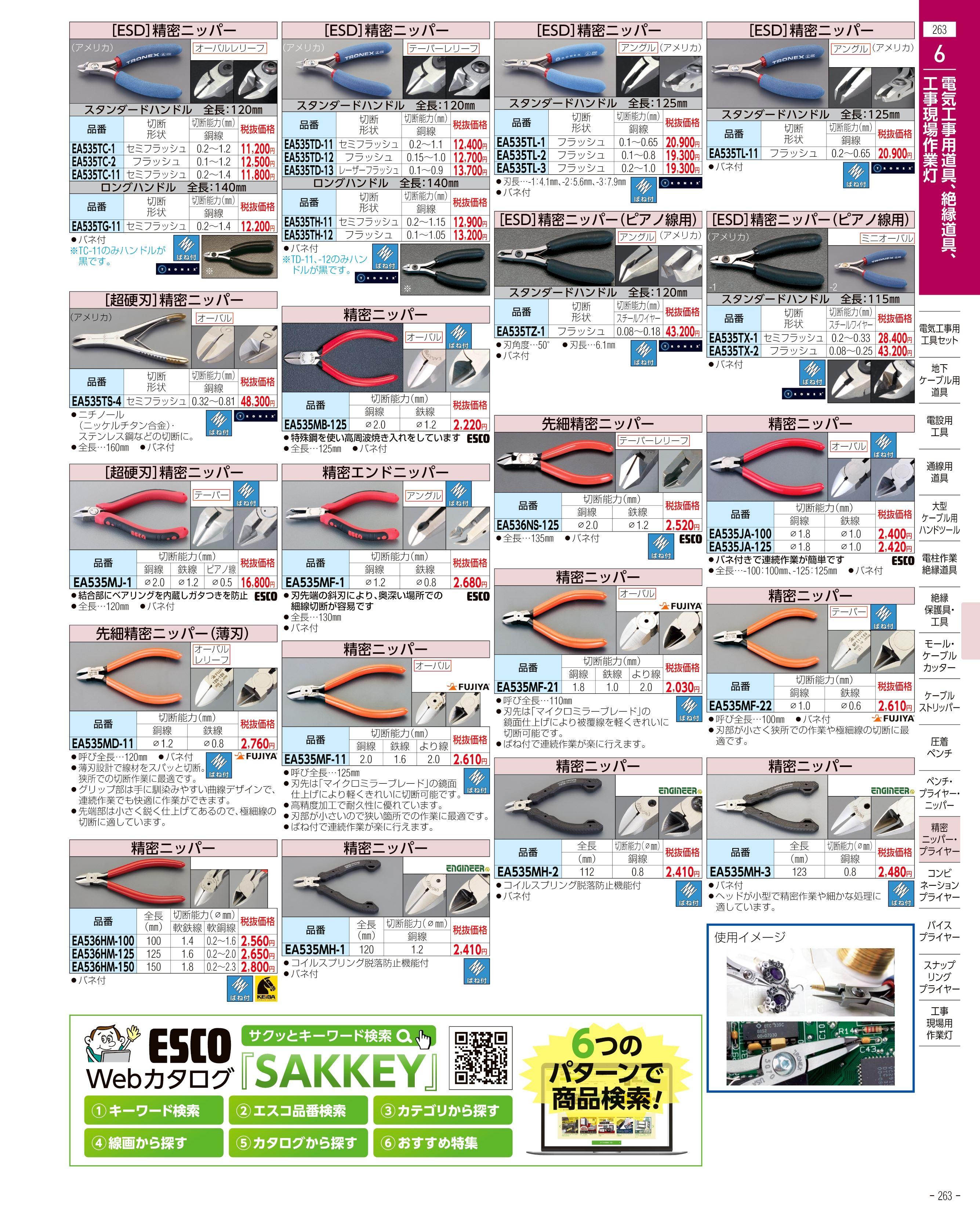 エスコ便利カタログ263ページ