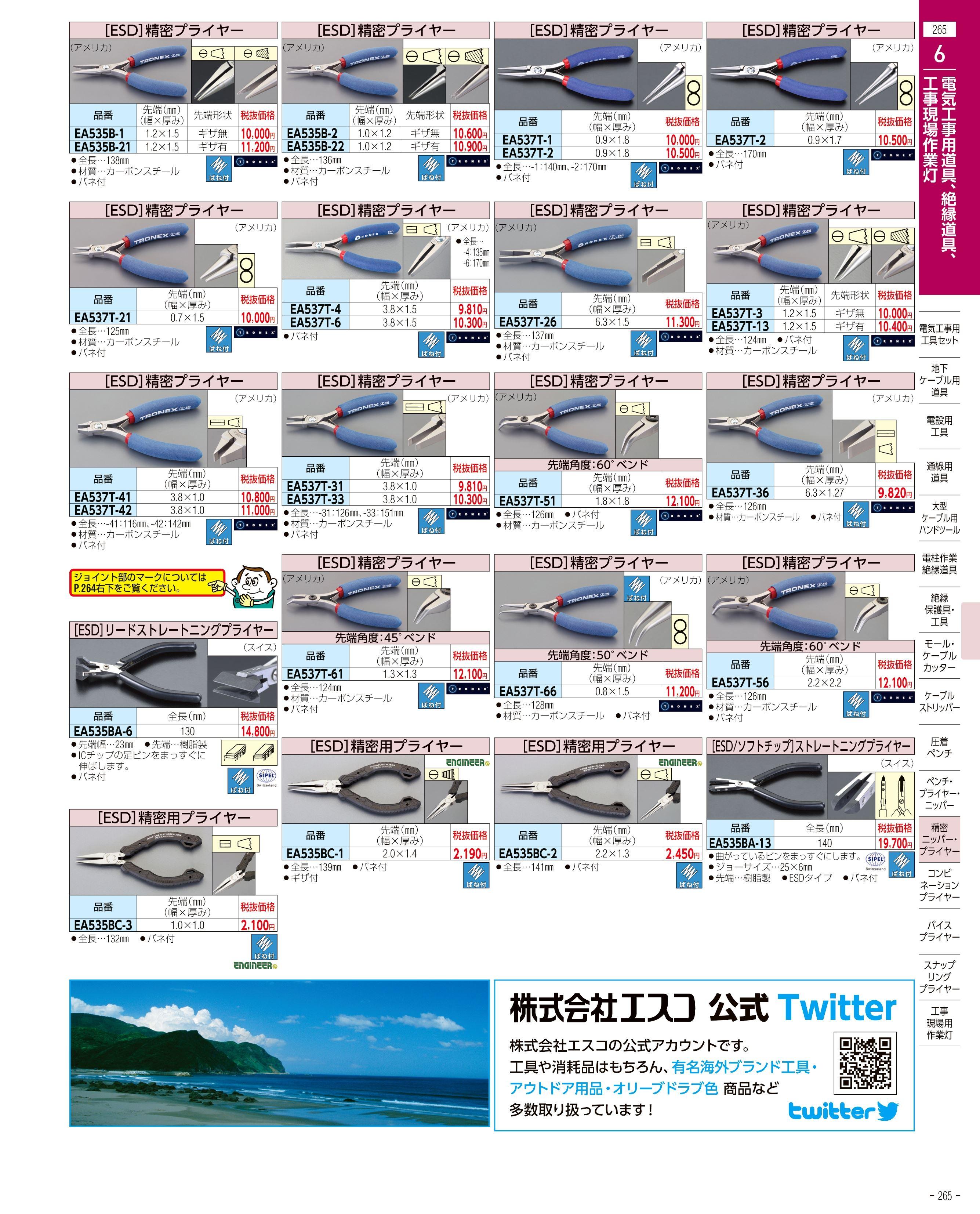 エスコ便利カタログ265ページ