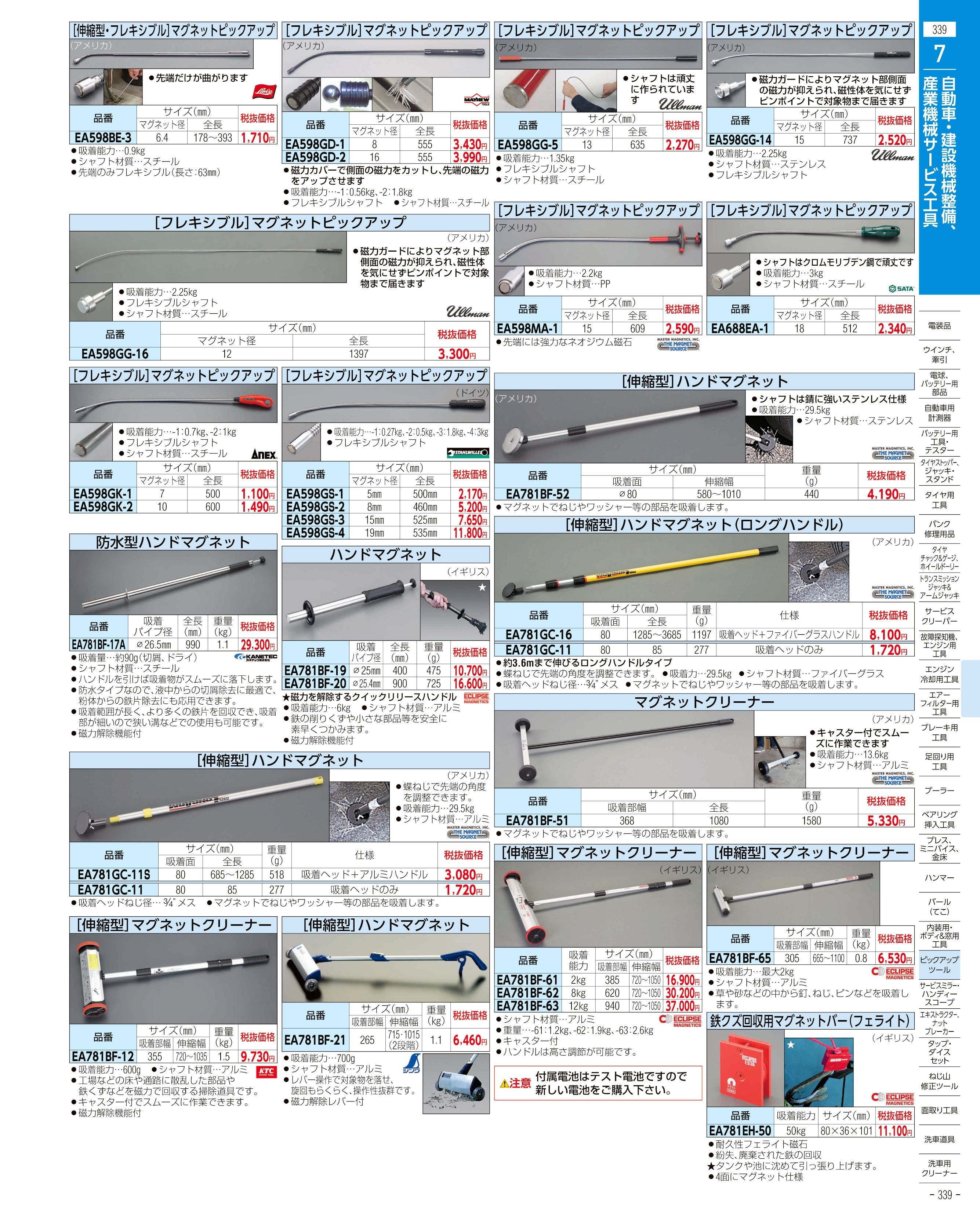 エスコ便利カタログ339ページ