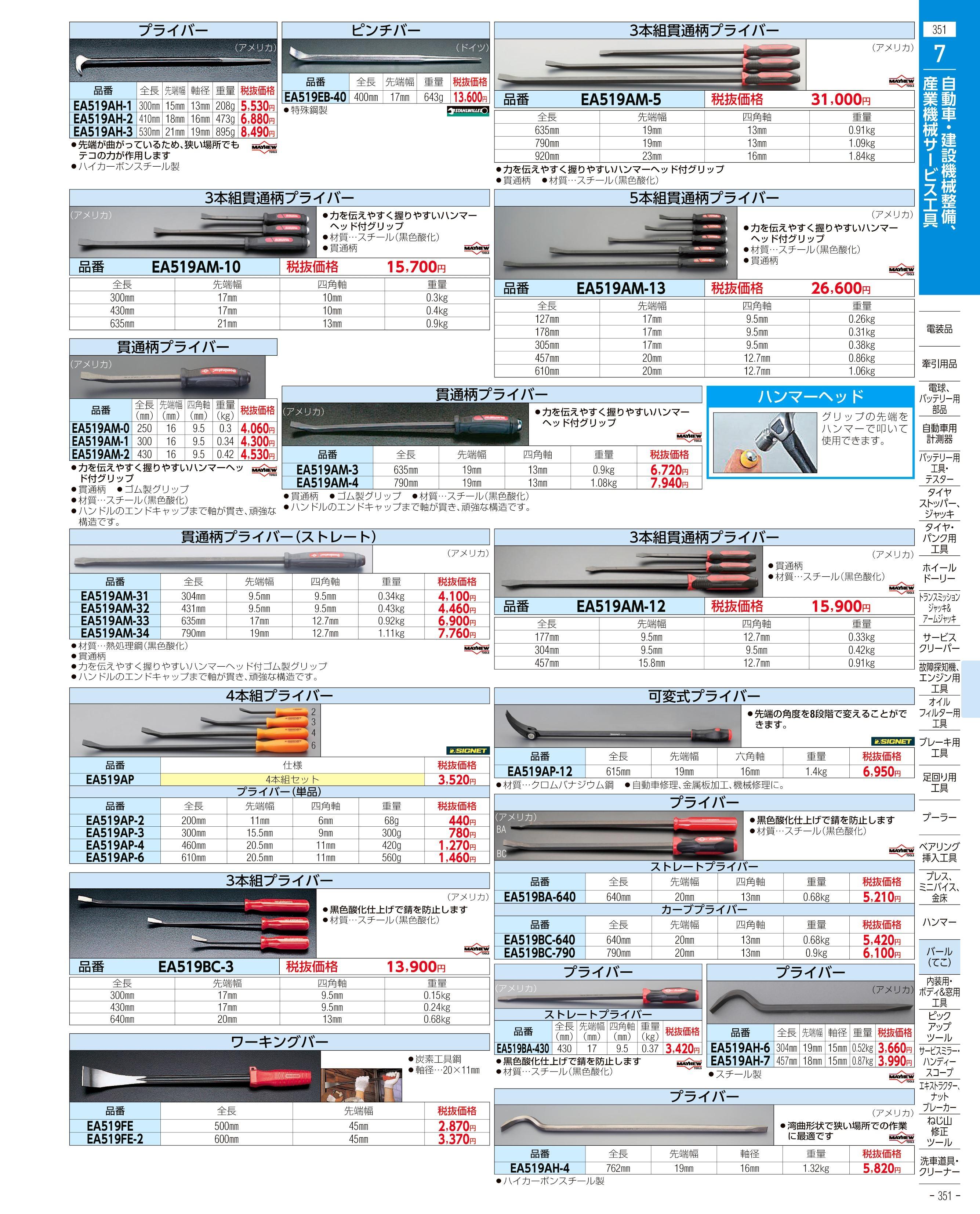 エスコ便利カタログ351ページ