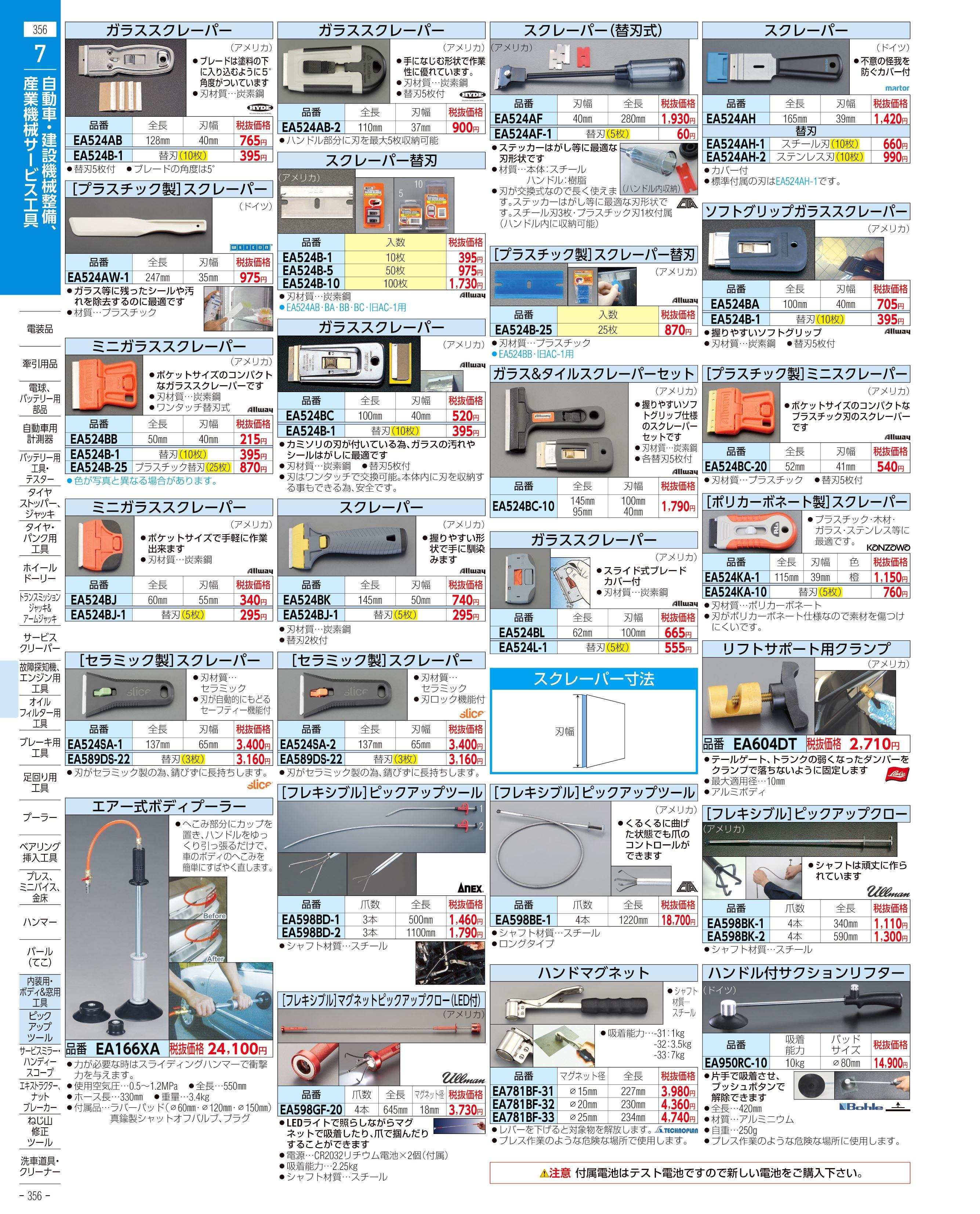 エスコ便利カタログ356ページ