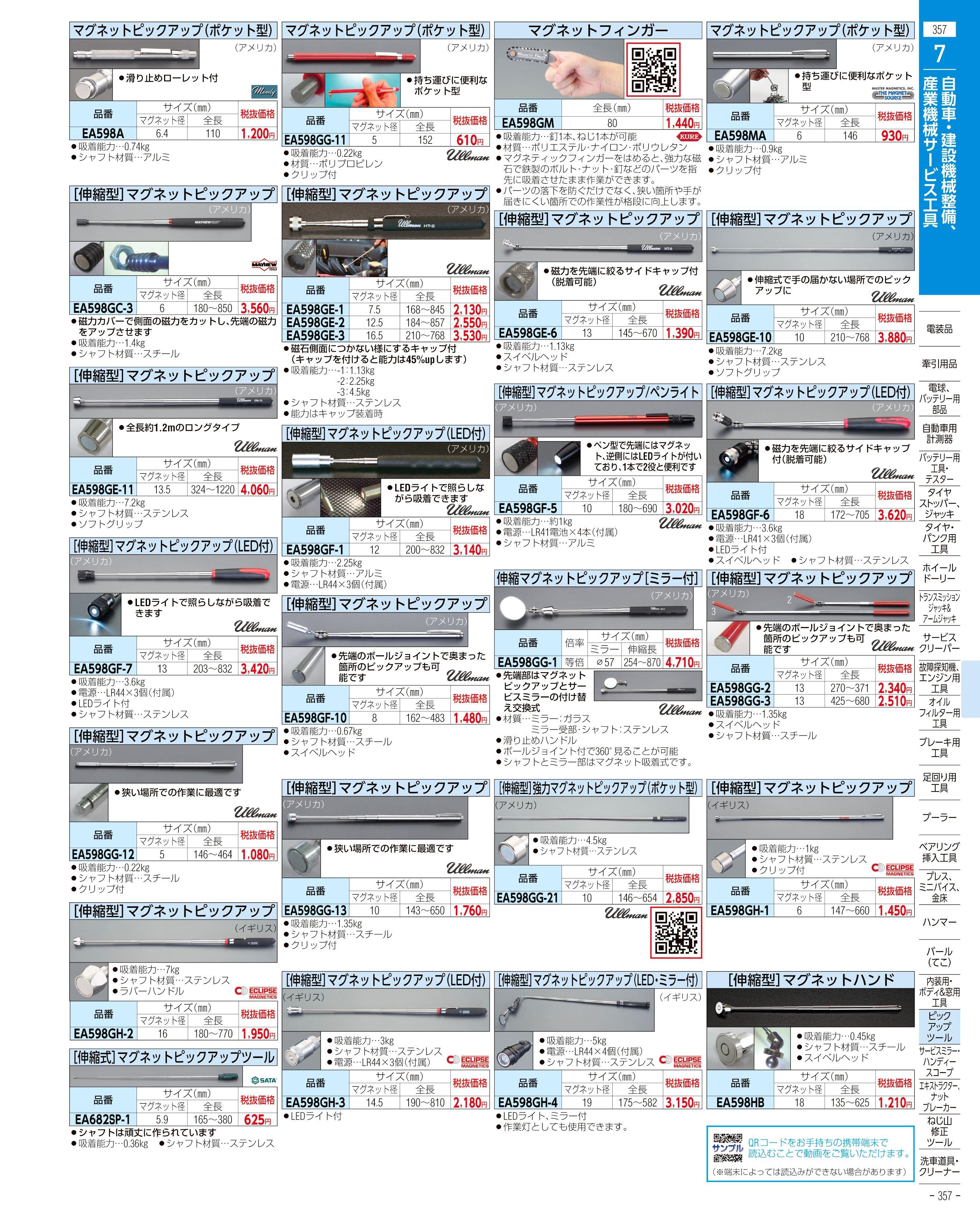 エスコ便利カタログ357ページ