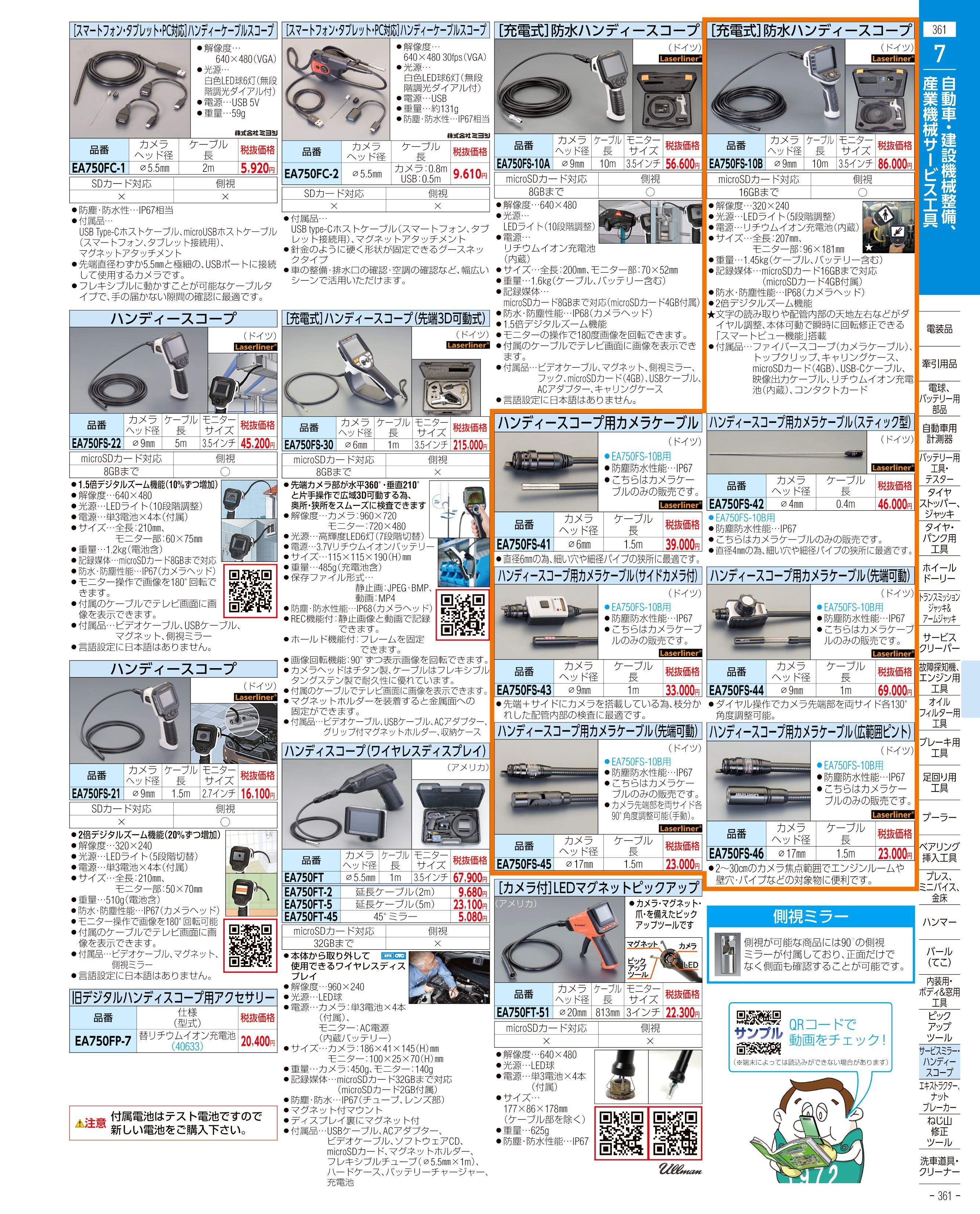 エスコ便利カタログ361ページ