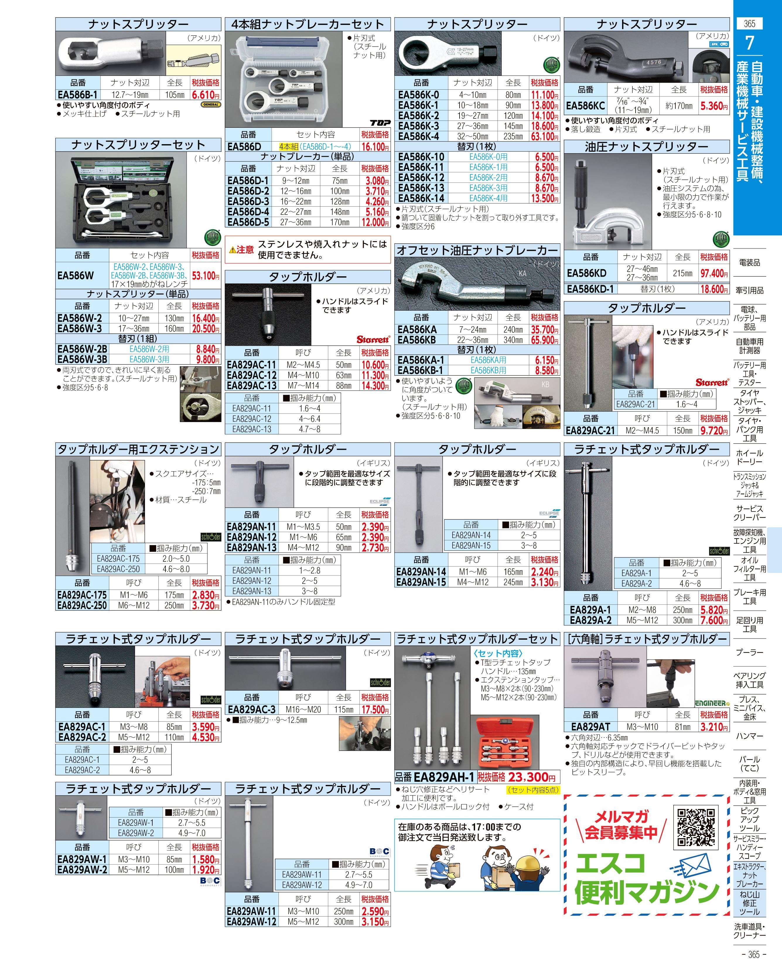 エスコ便利カタログ365ページ
