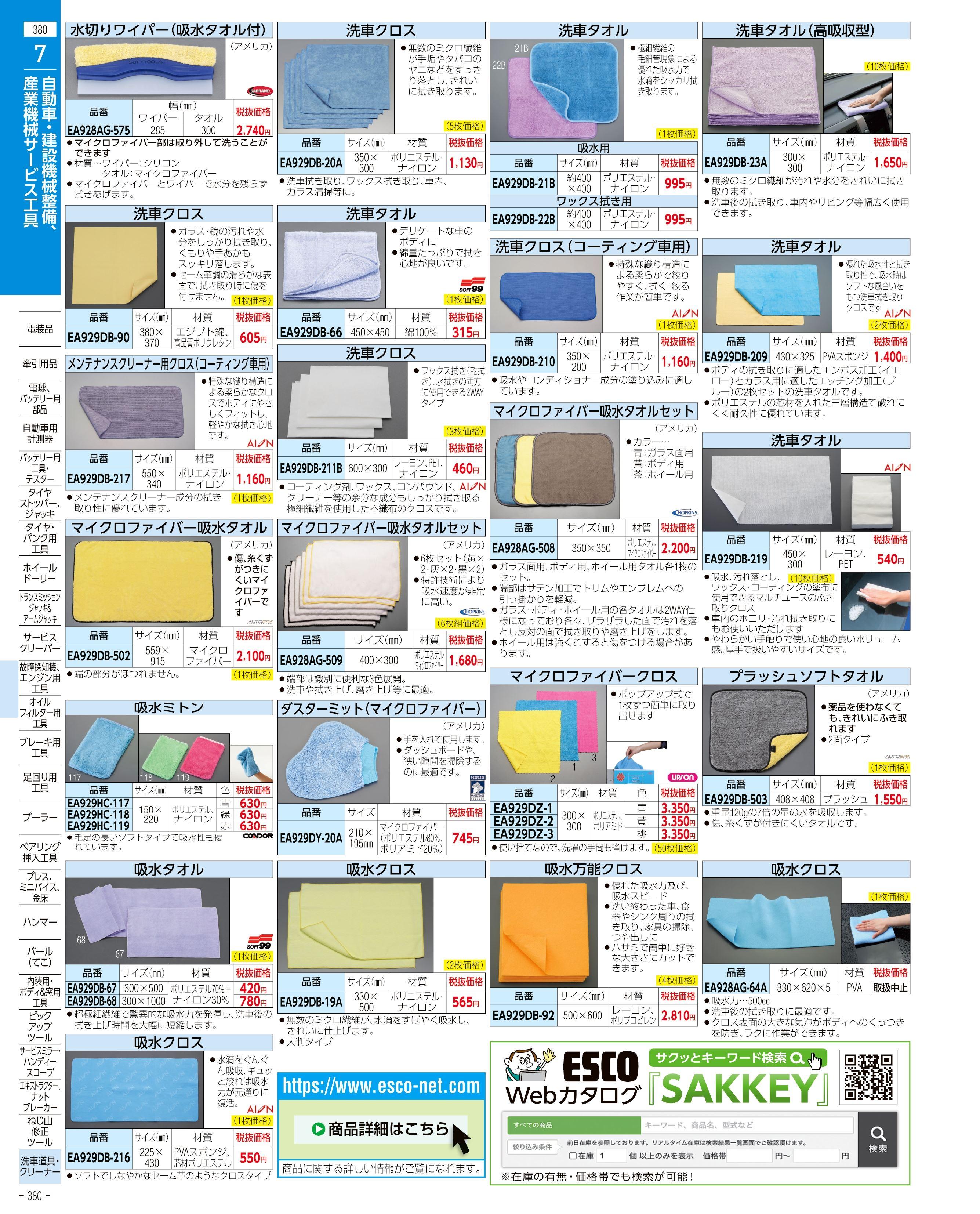 エスコ便利カタログ380ページ