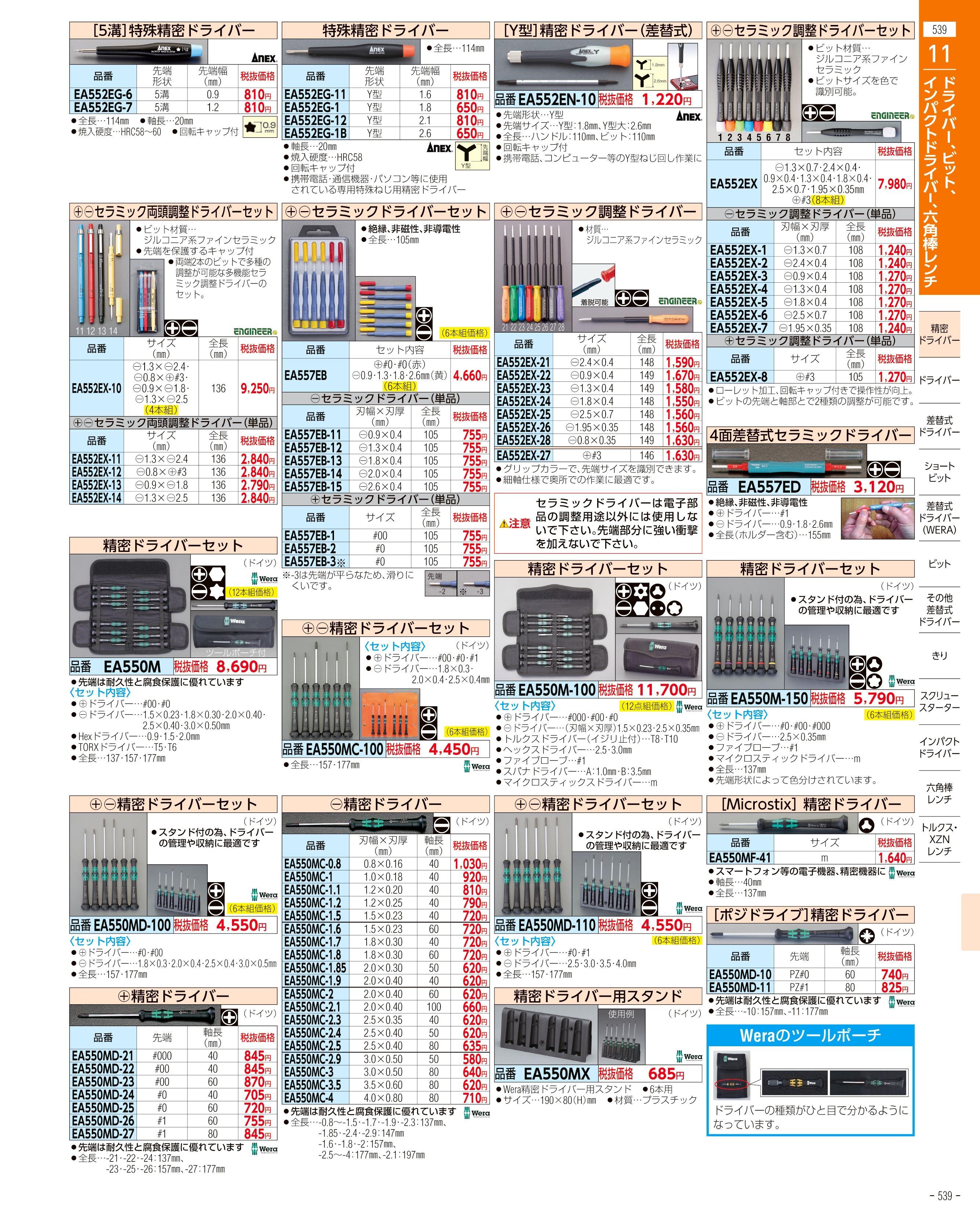 エスコ便利カタログ539ページ