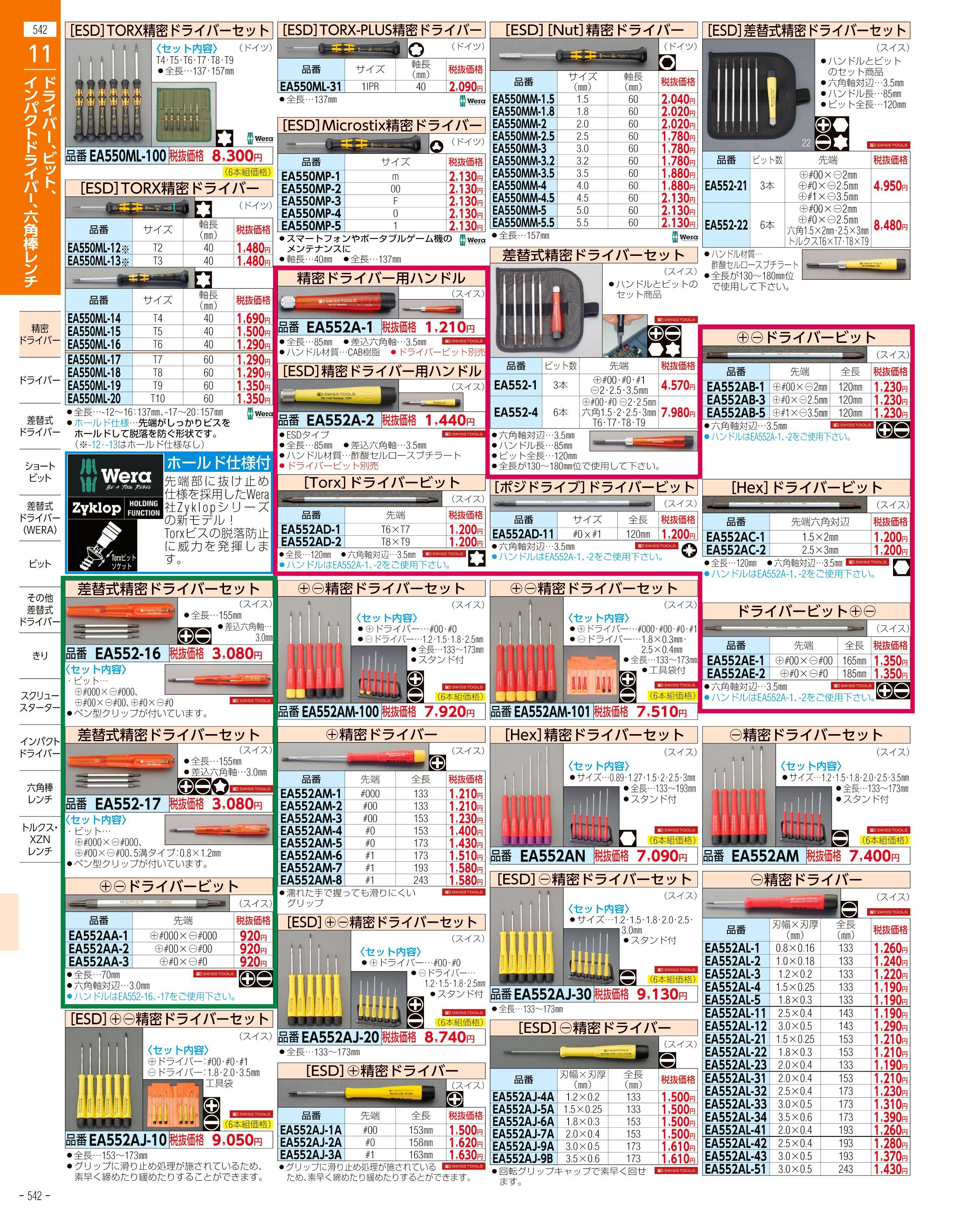 エスコ便利カタログ542ページ