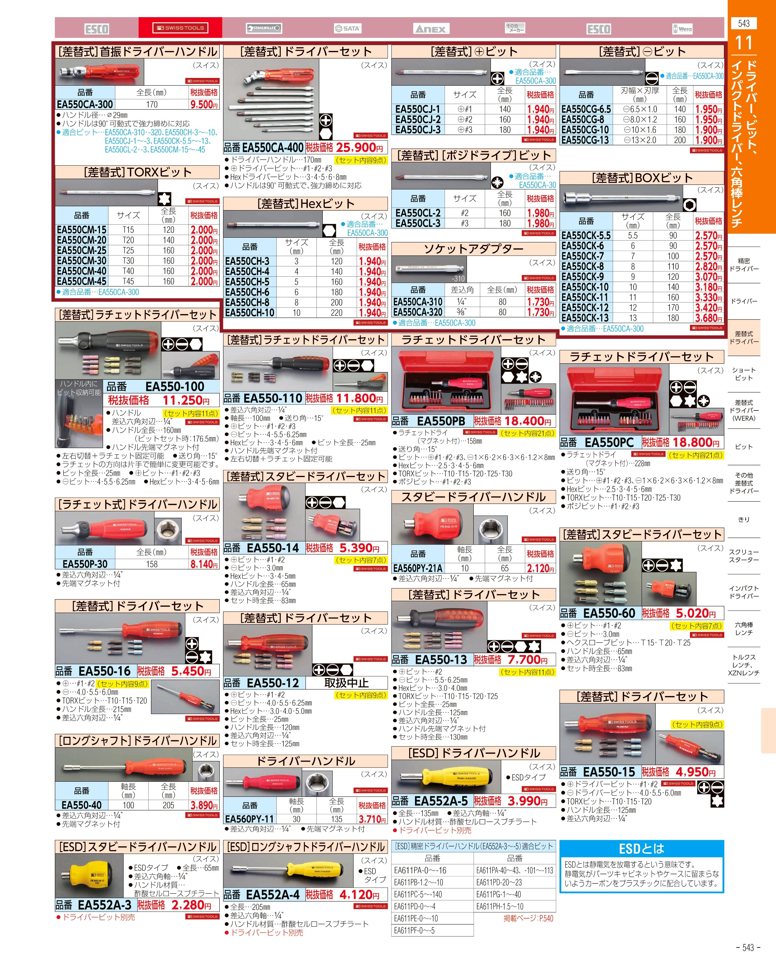 エスコ便利カタログ543ページ