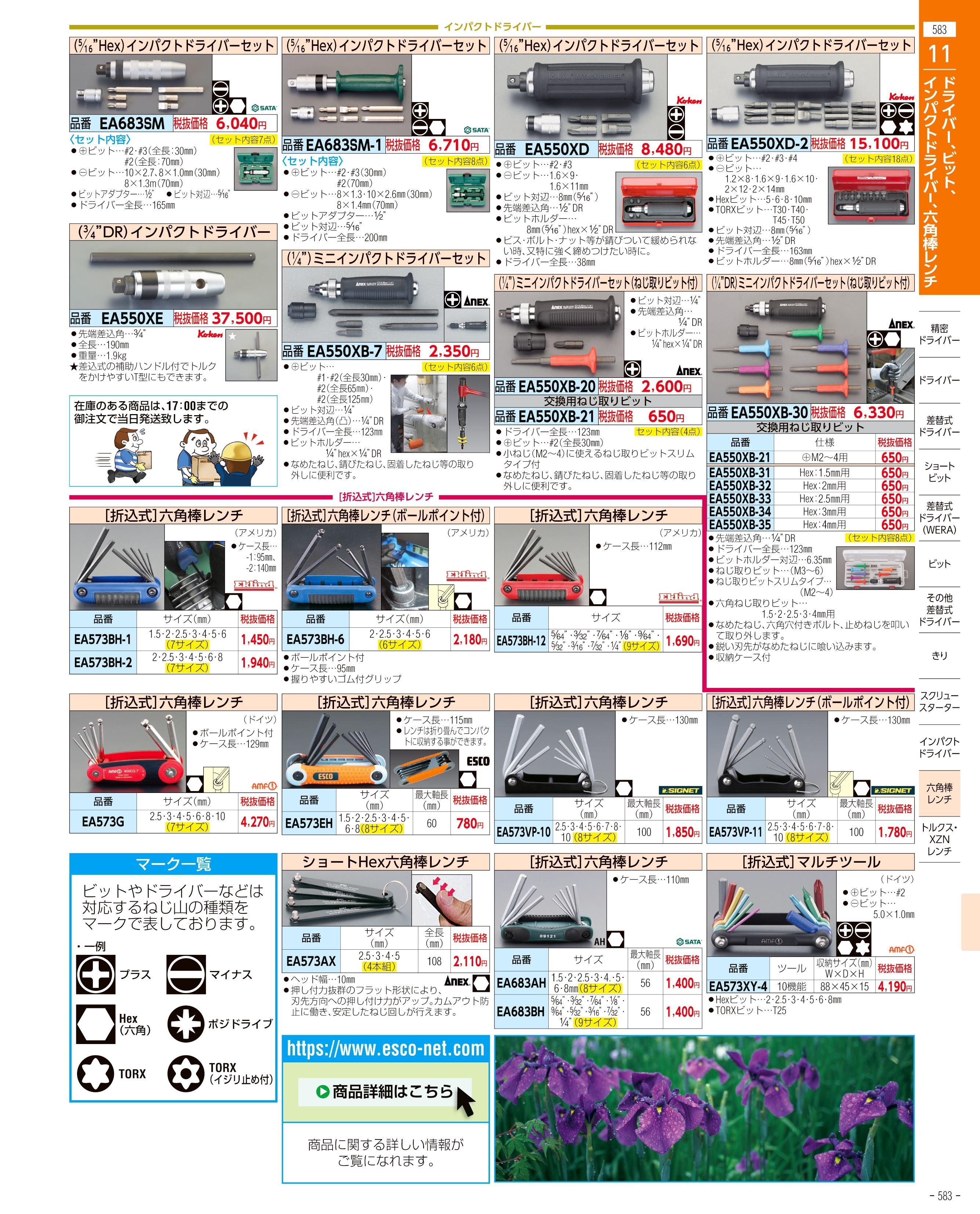 エスコ便利カタログ583ページ