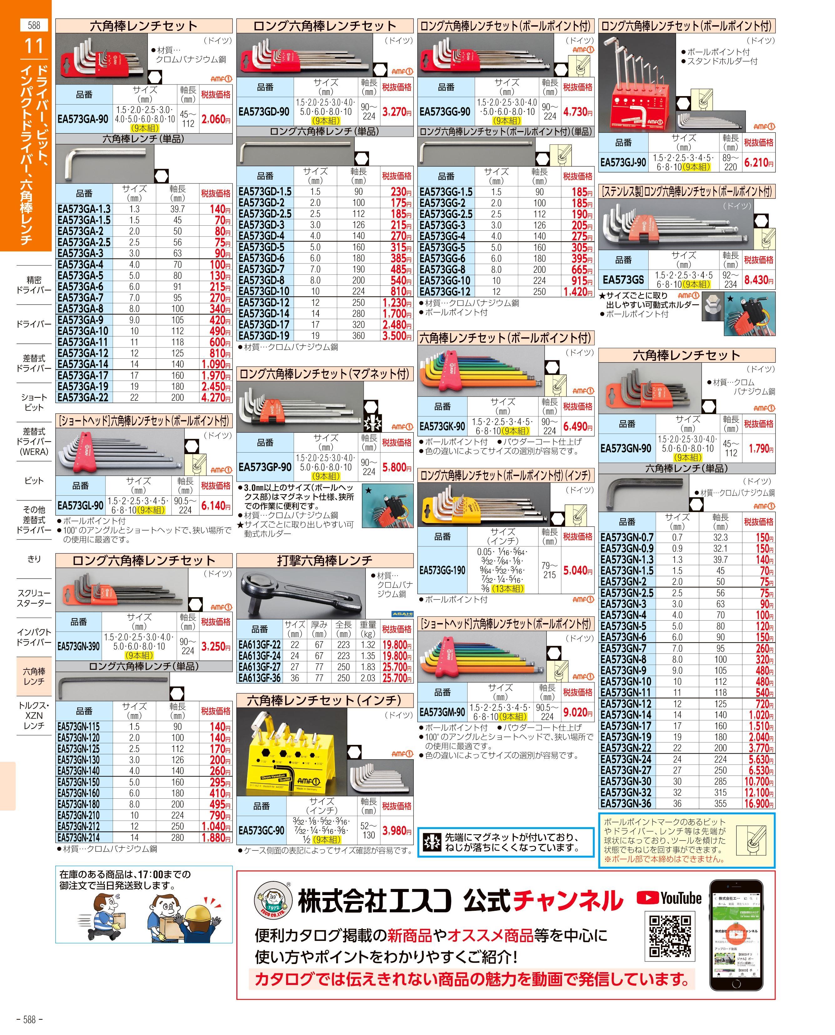 エスコ便利カタログ588ページ