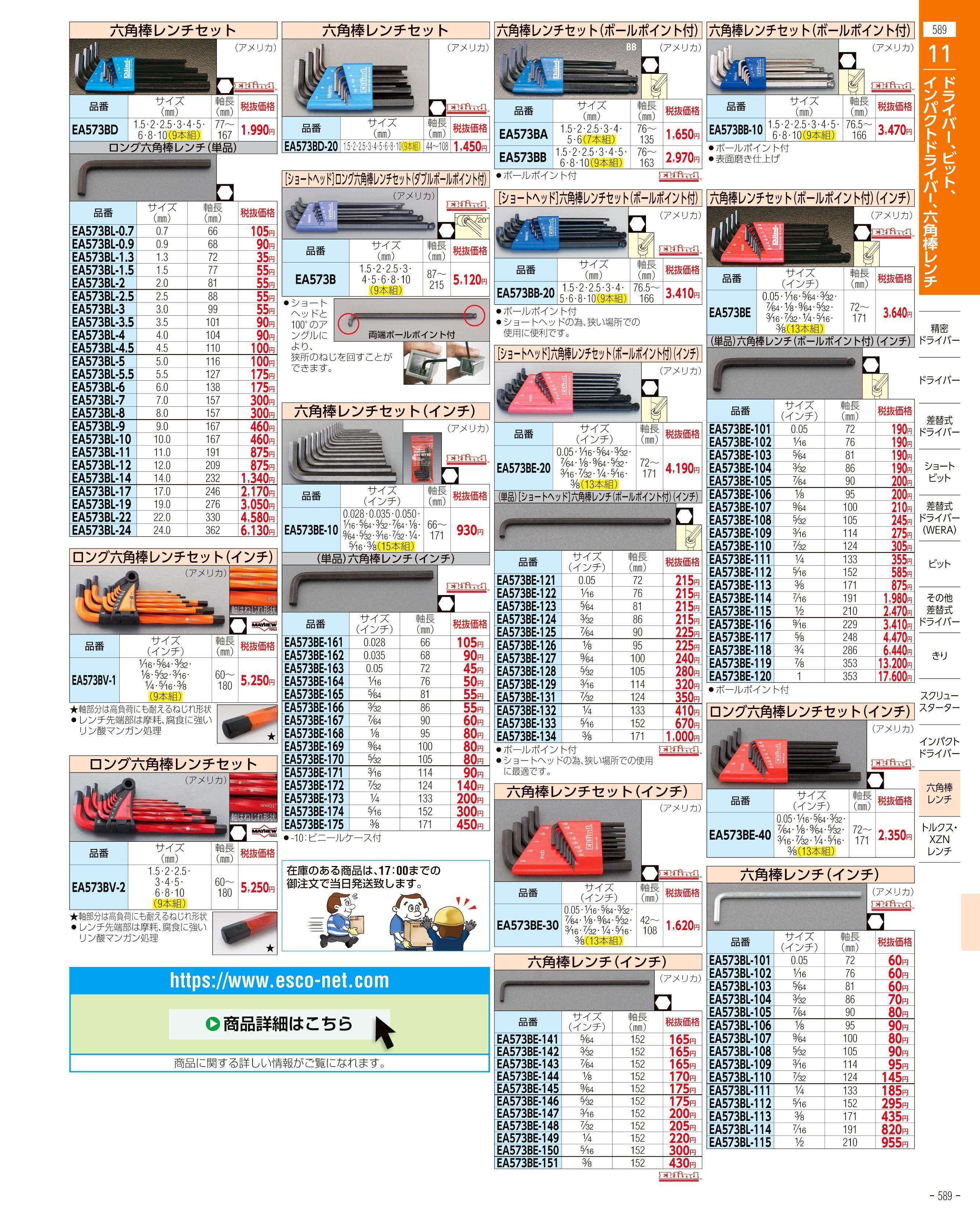 エスコ便利カタログ589ページ