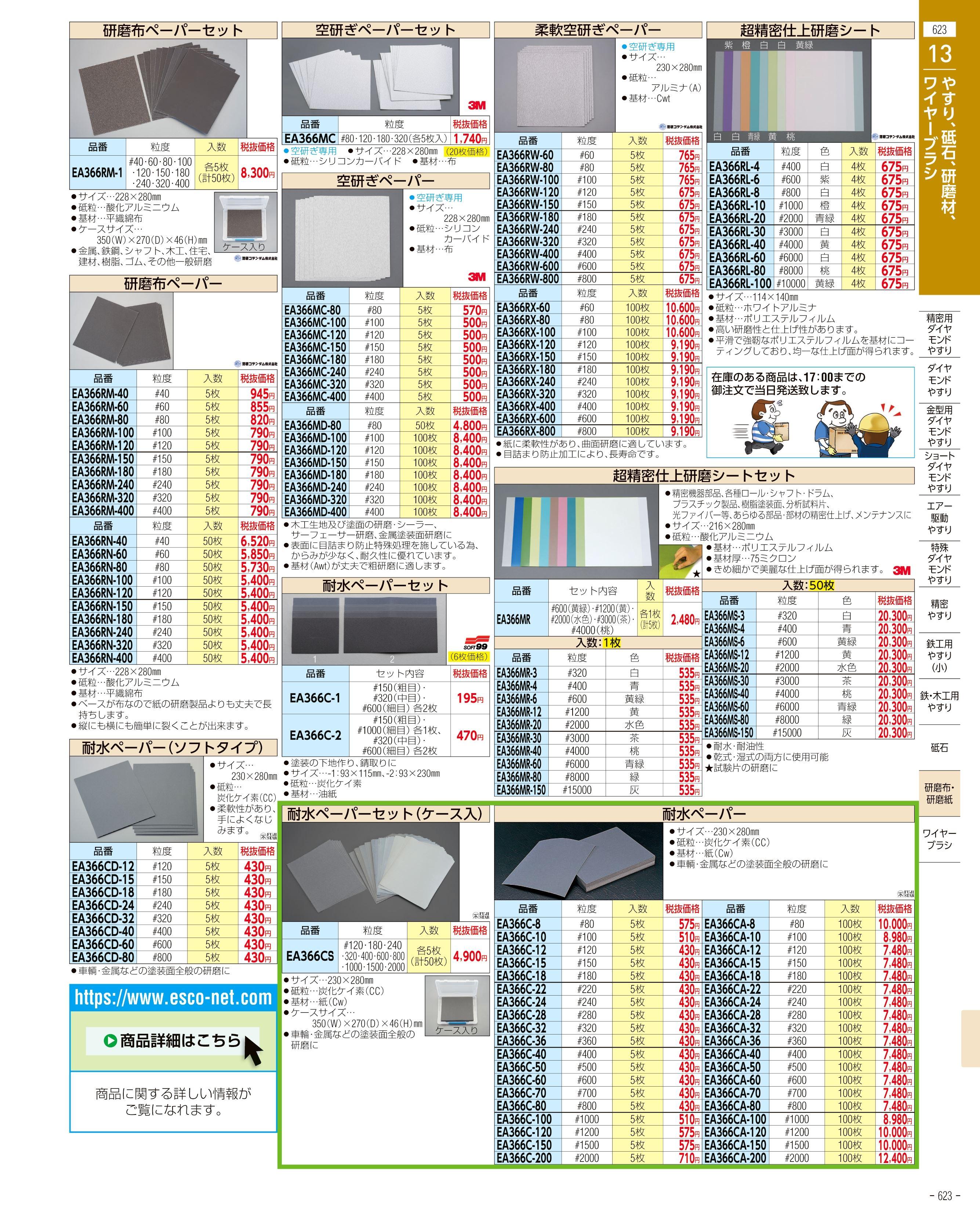 エスコ便利カタログ623ページ