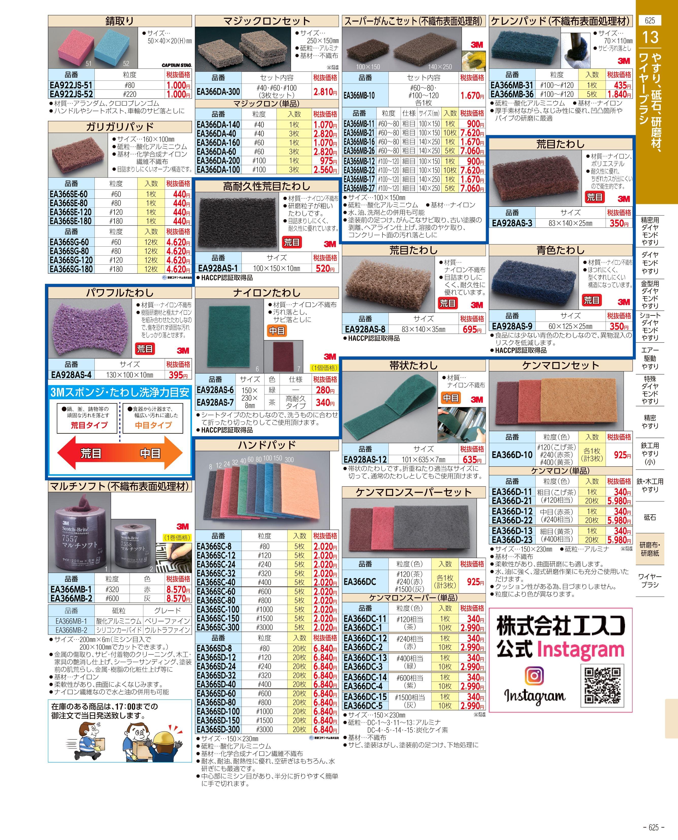 エスコ便利カタログ625ページ