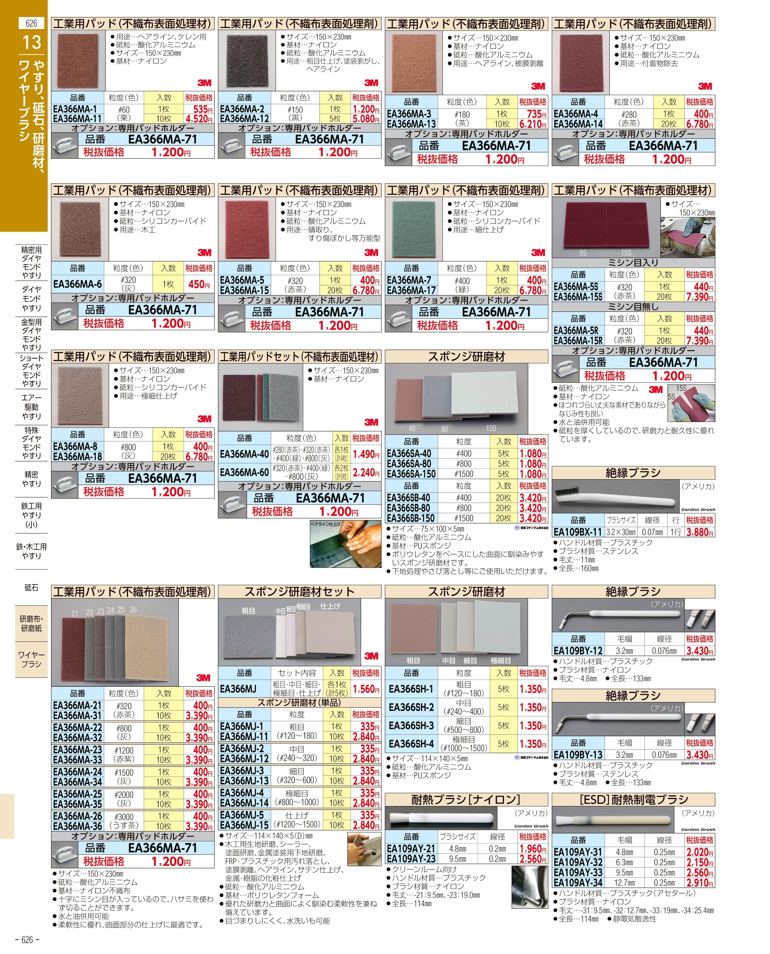 エスコ便利カタログ626ページ