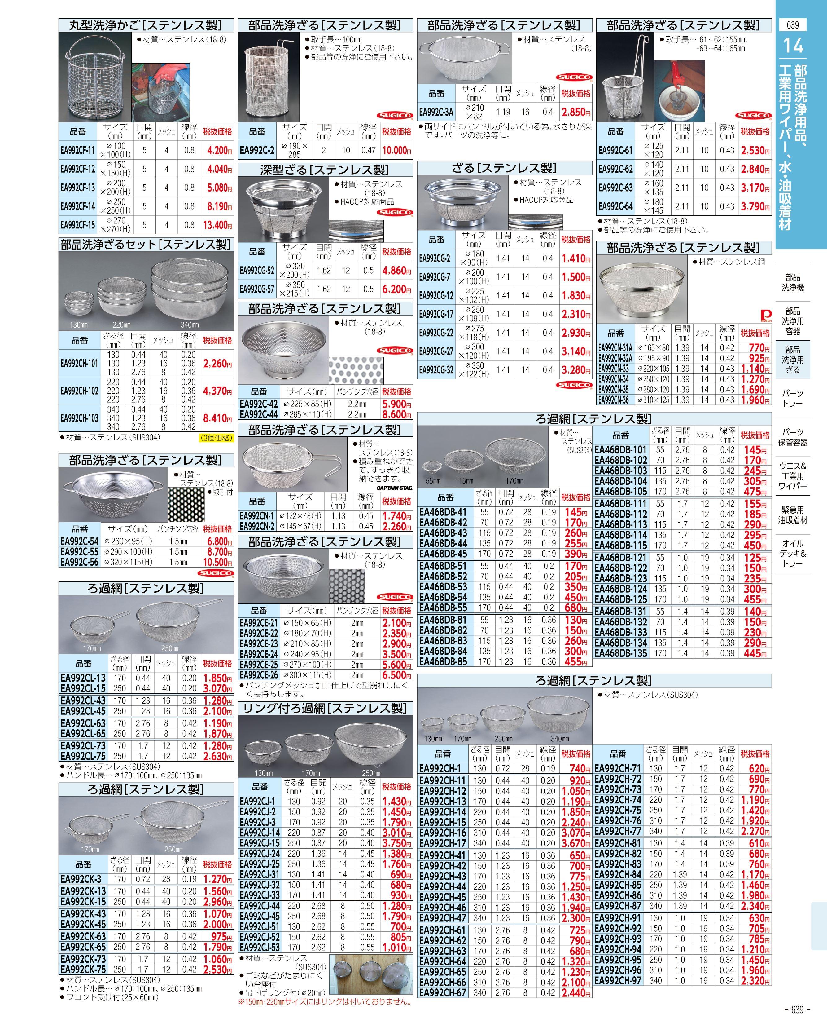 エスコ便利カタログ639ページ