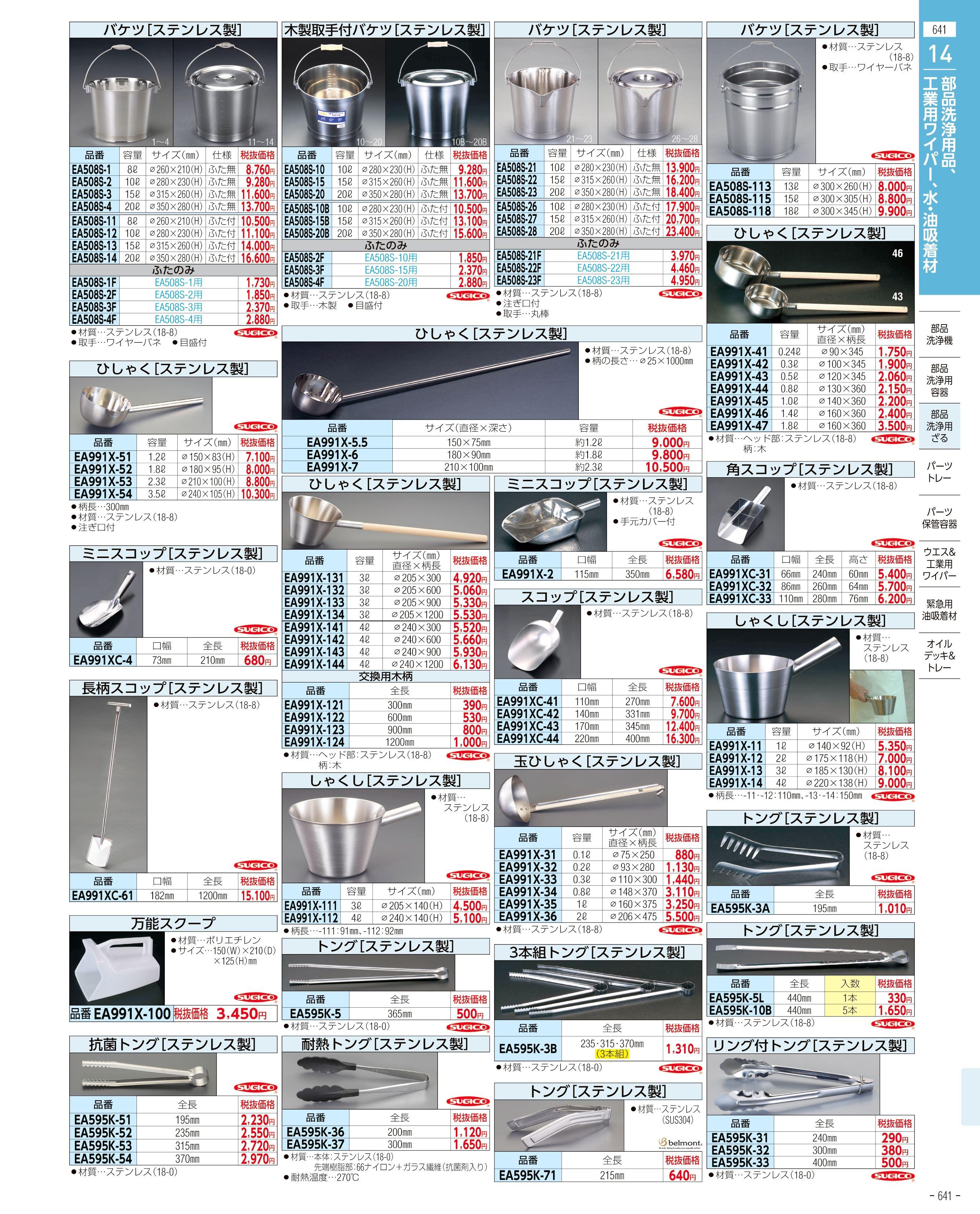 エスコ便利カタログ641ページ
