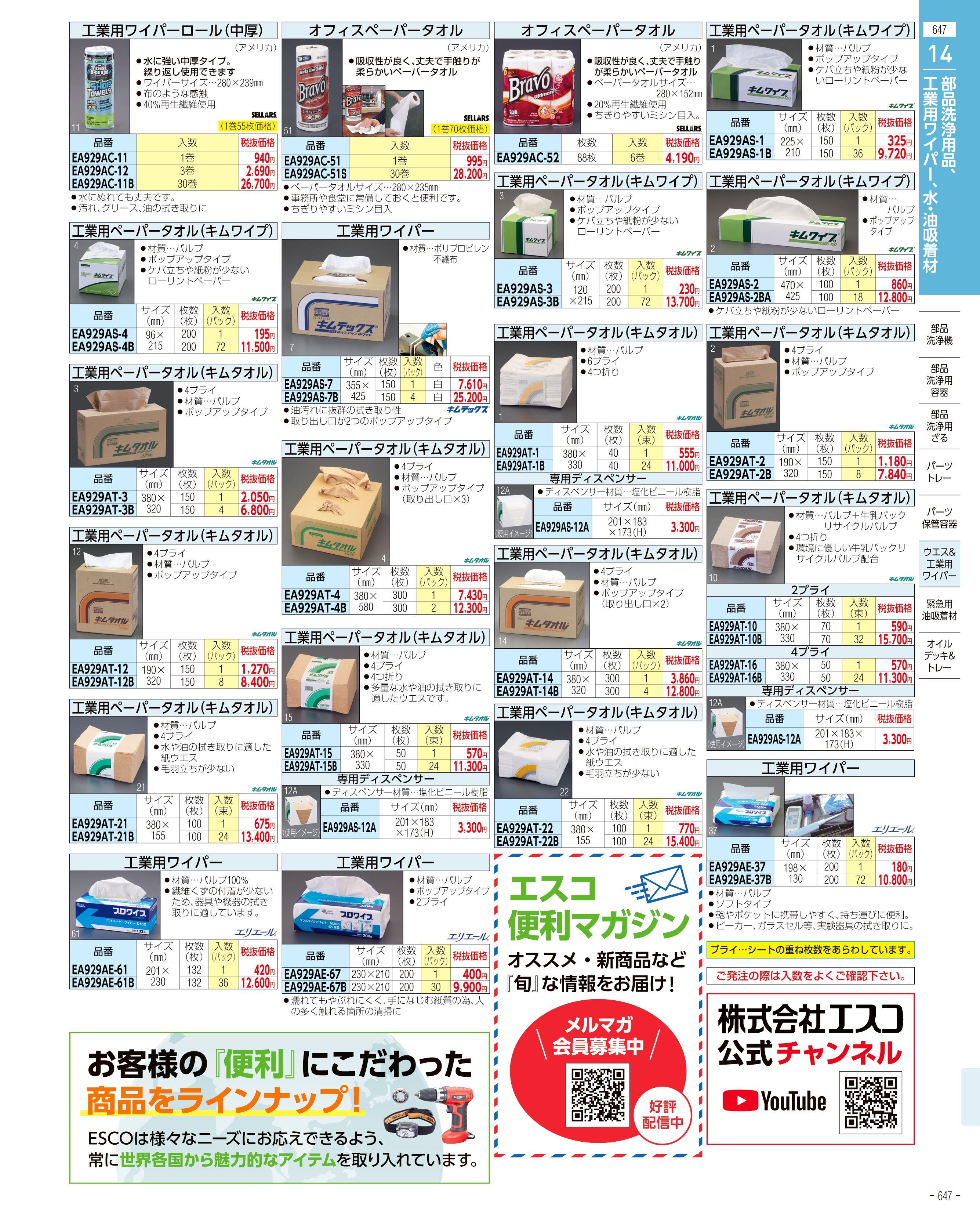 エスコ便利カタログ647ページ